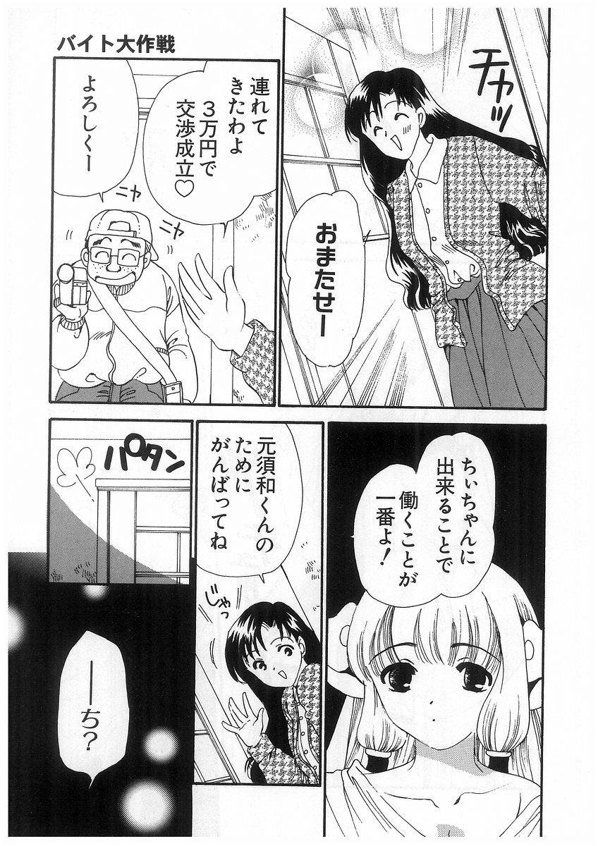 Tokyo Chobi Hina Monogatari 53