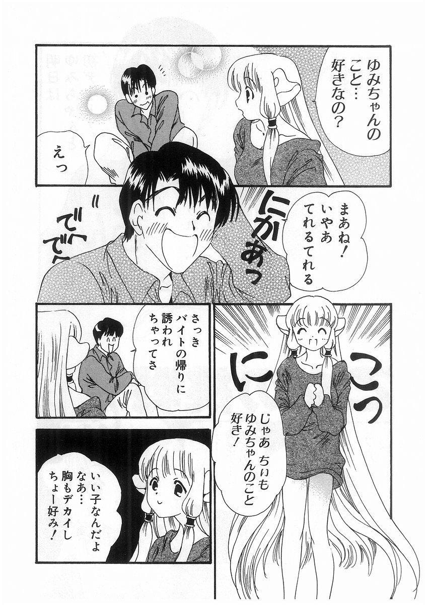Tokyo Chobi Hina Monogatari 64