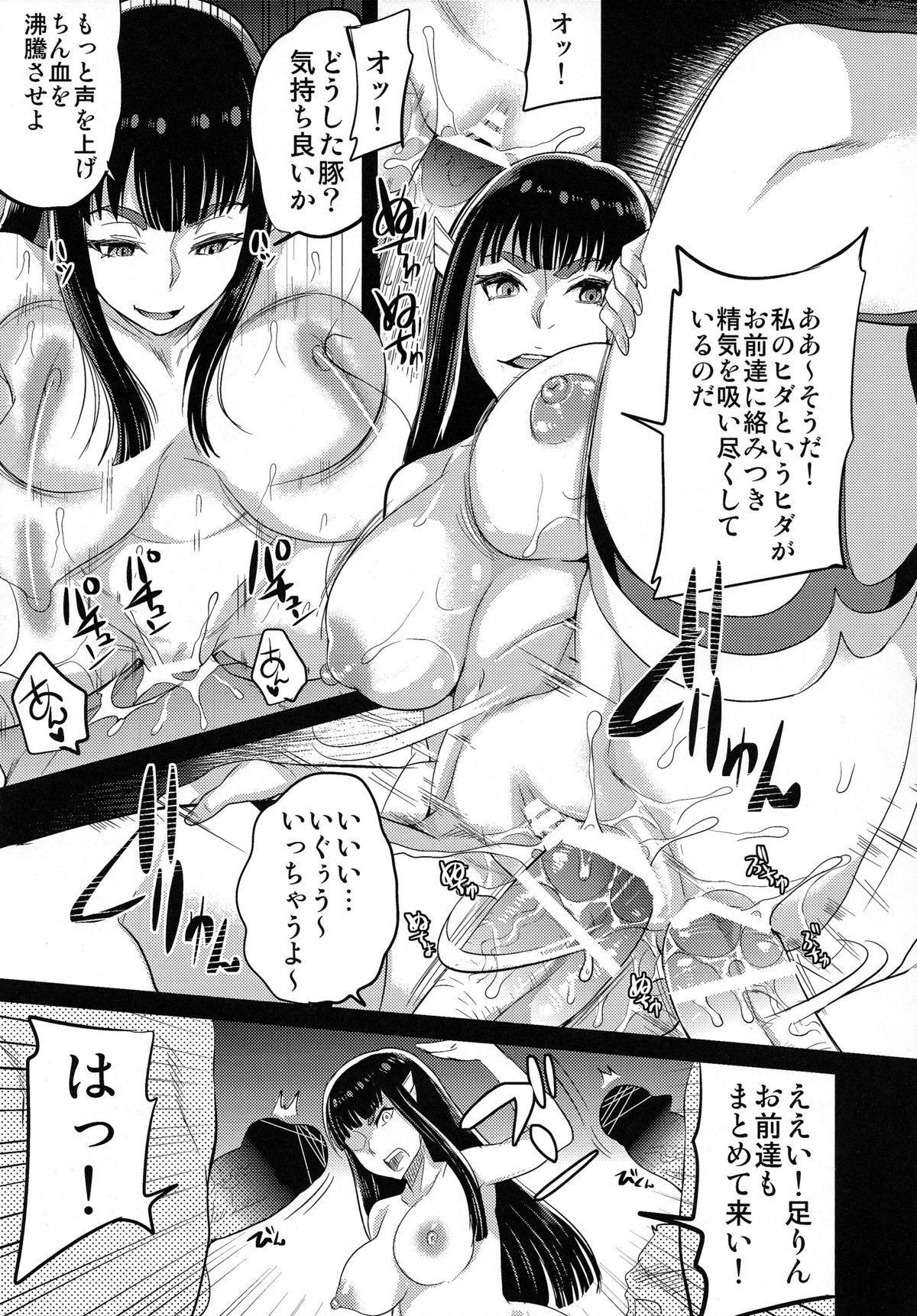 Kyokusei o Sasageyo! 12