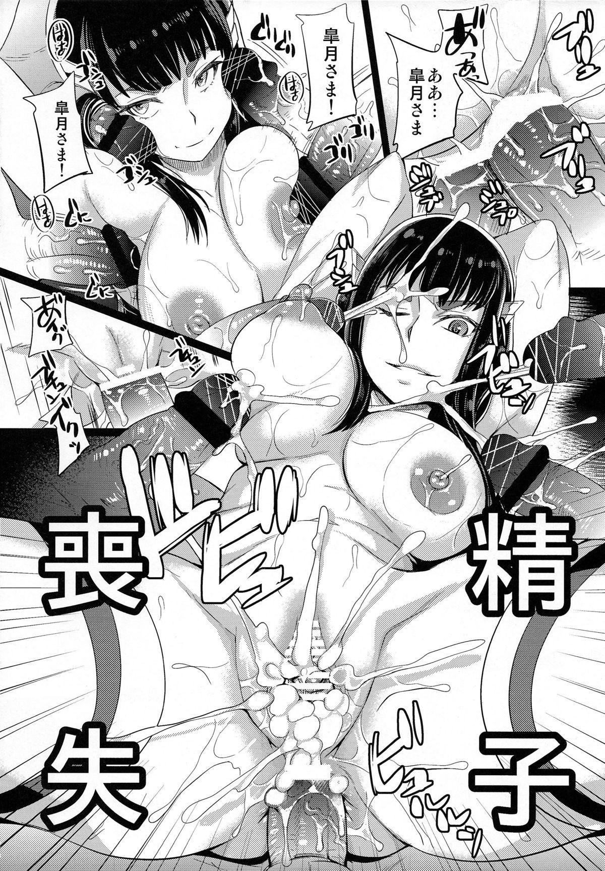 Kyokusei o Sasageyo! 13