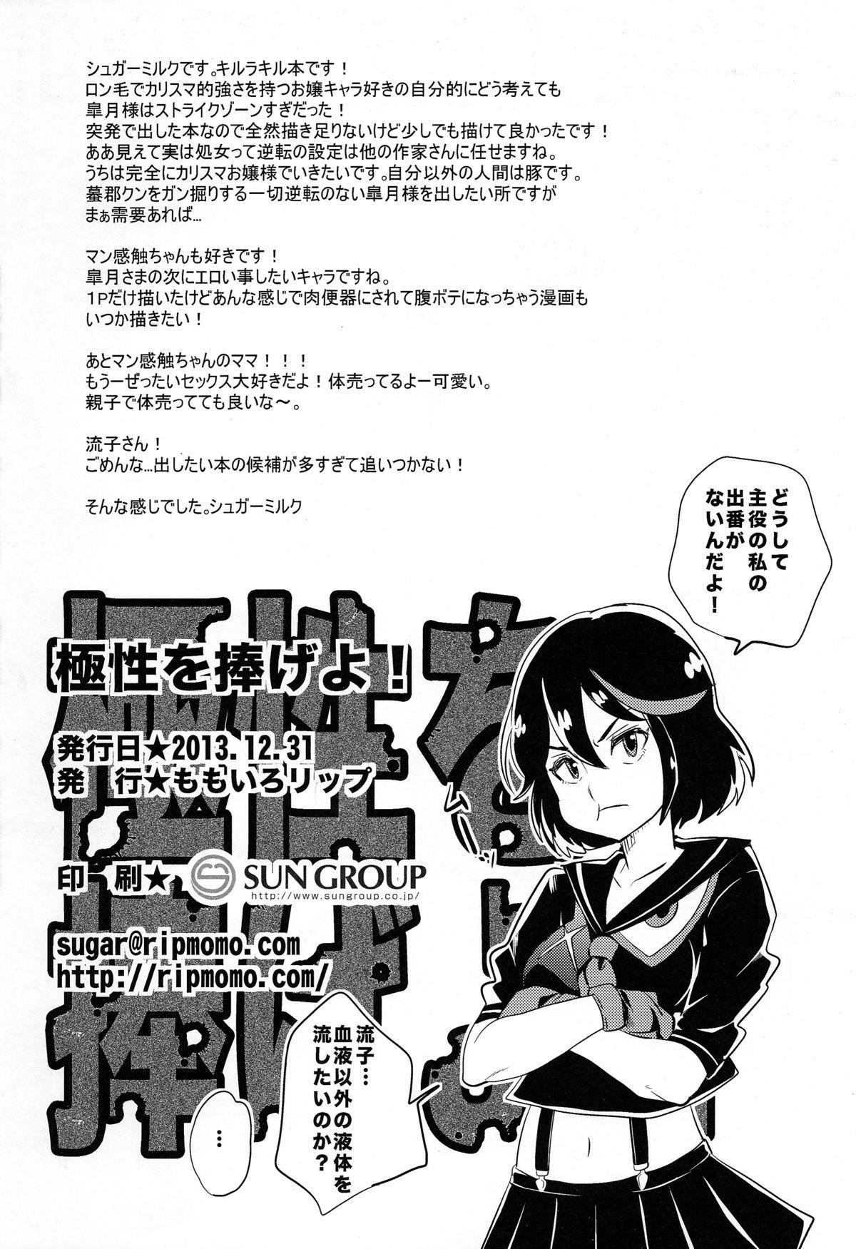 Kyokusei o Sasageyo! 17