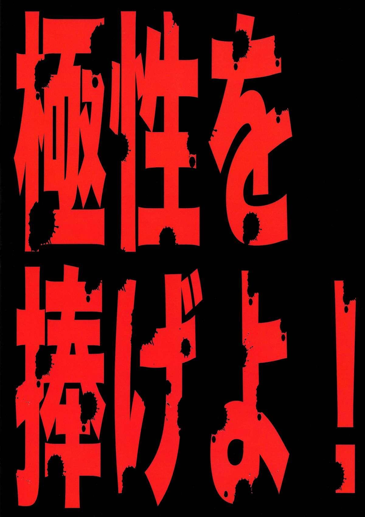 Kyokusei o Sasageyo! 1