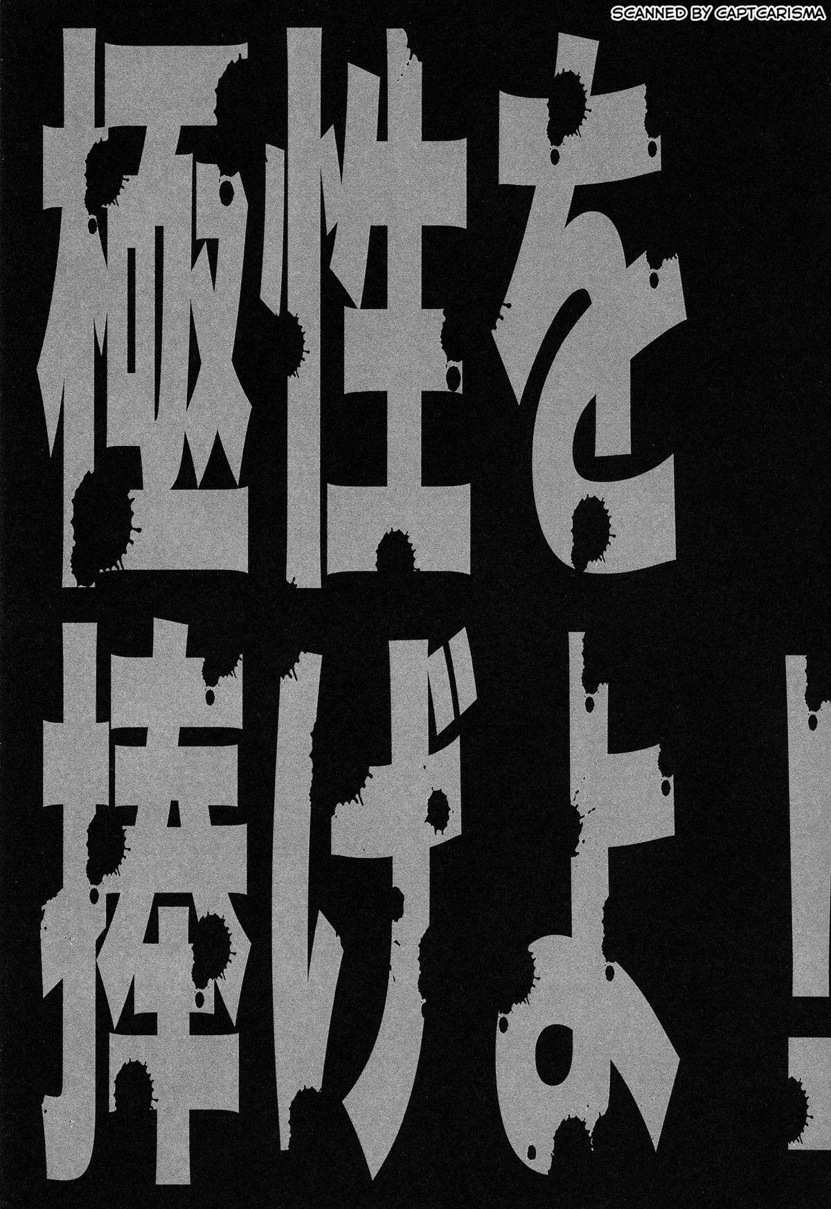 Kyokusei o Sasageyo! 2