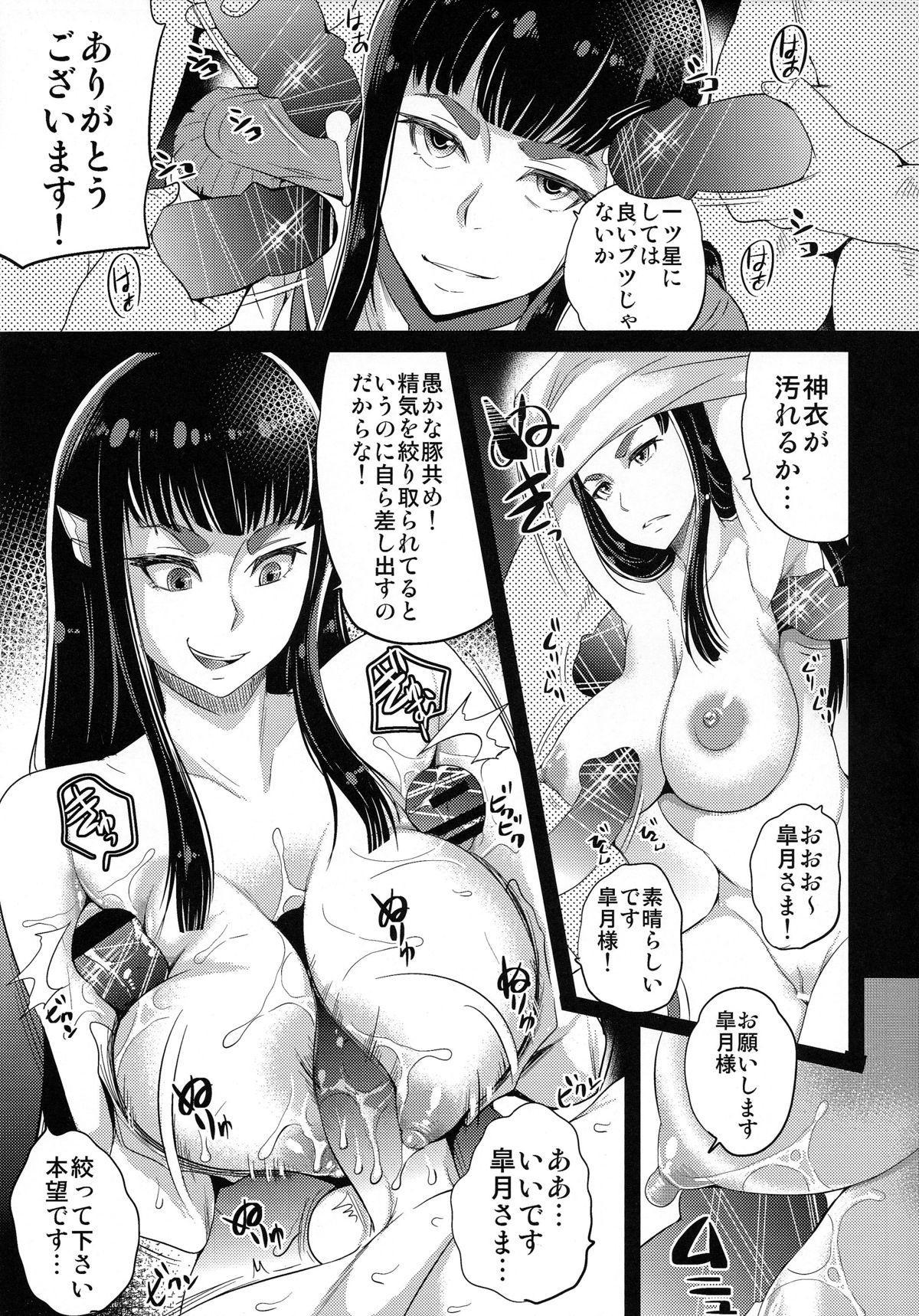 Kyokusei o Sasageyo! 6