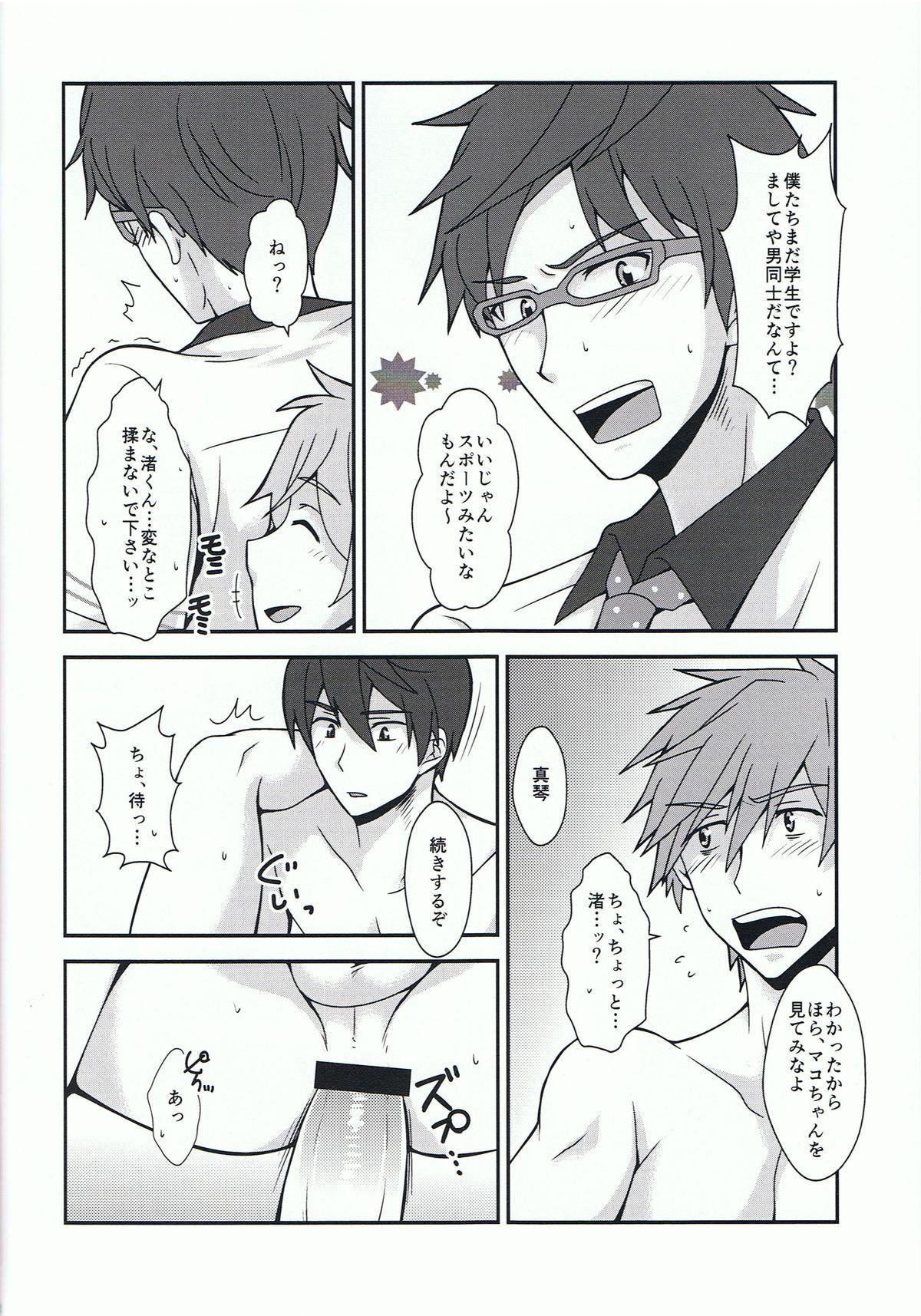 Omotenashi 6