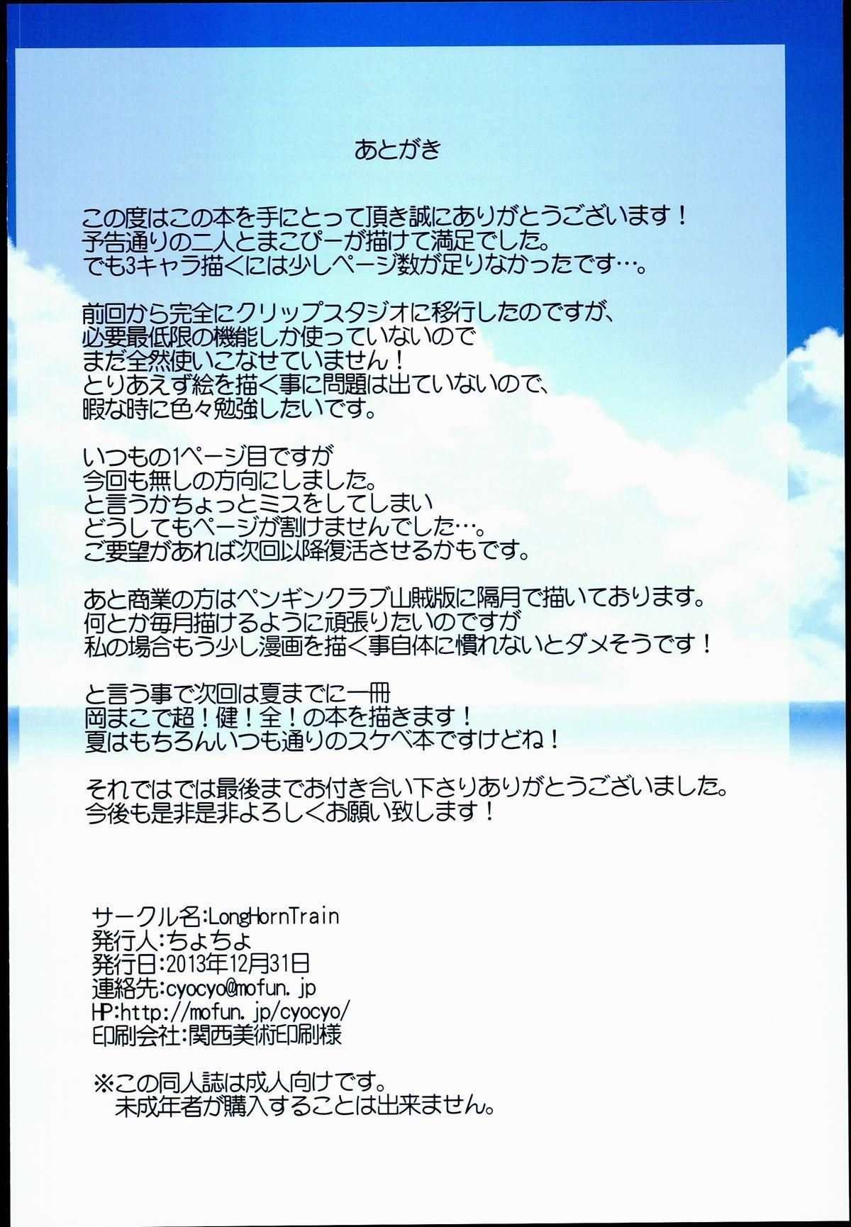 Hirameke! Megami no Love Kiss Wand 25