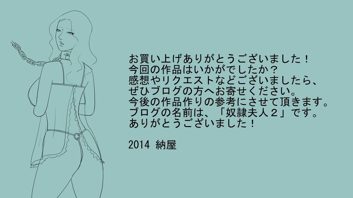 [Naya] Mahou no Wig - Shemale Maso Shoufu - Sayaka no Kokuhaku [English] [SMDC] 45