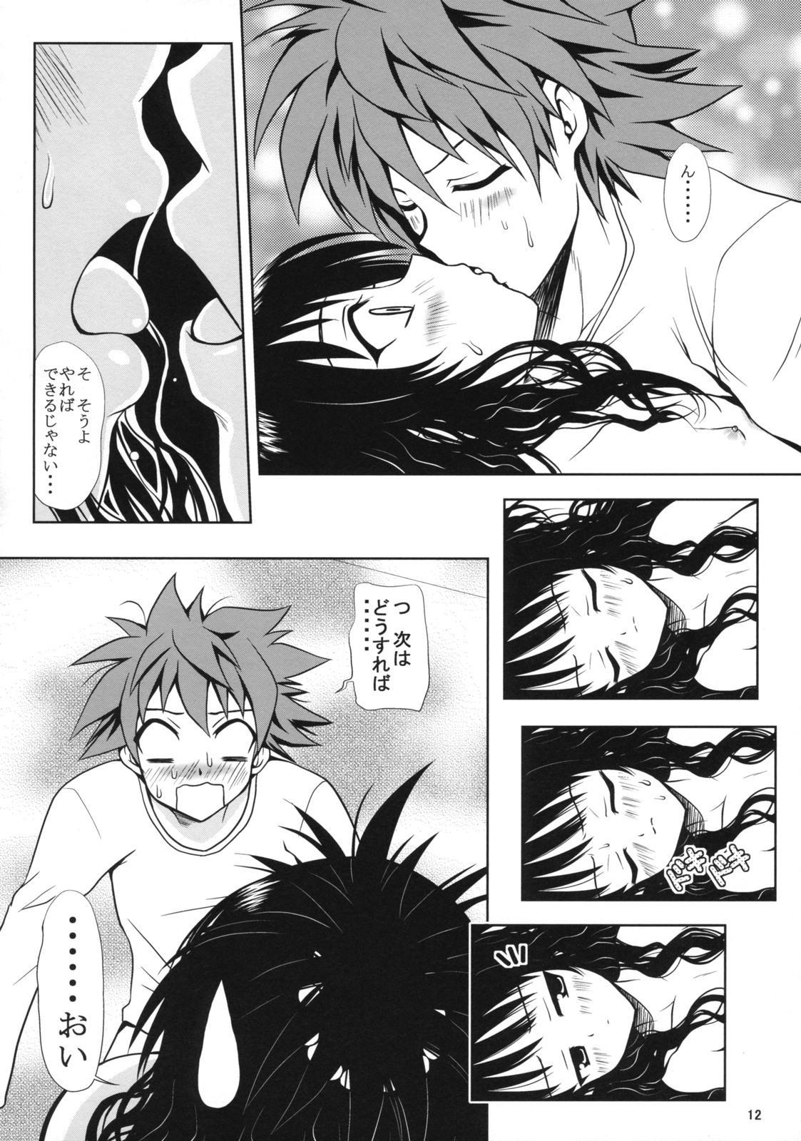 R☆Mikan / Aru Mikan 10