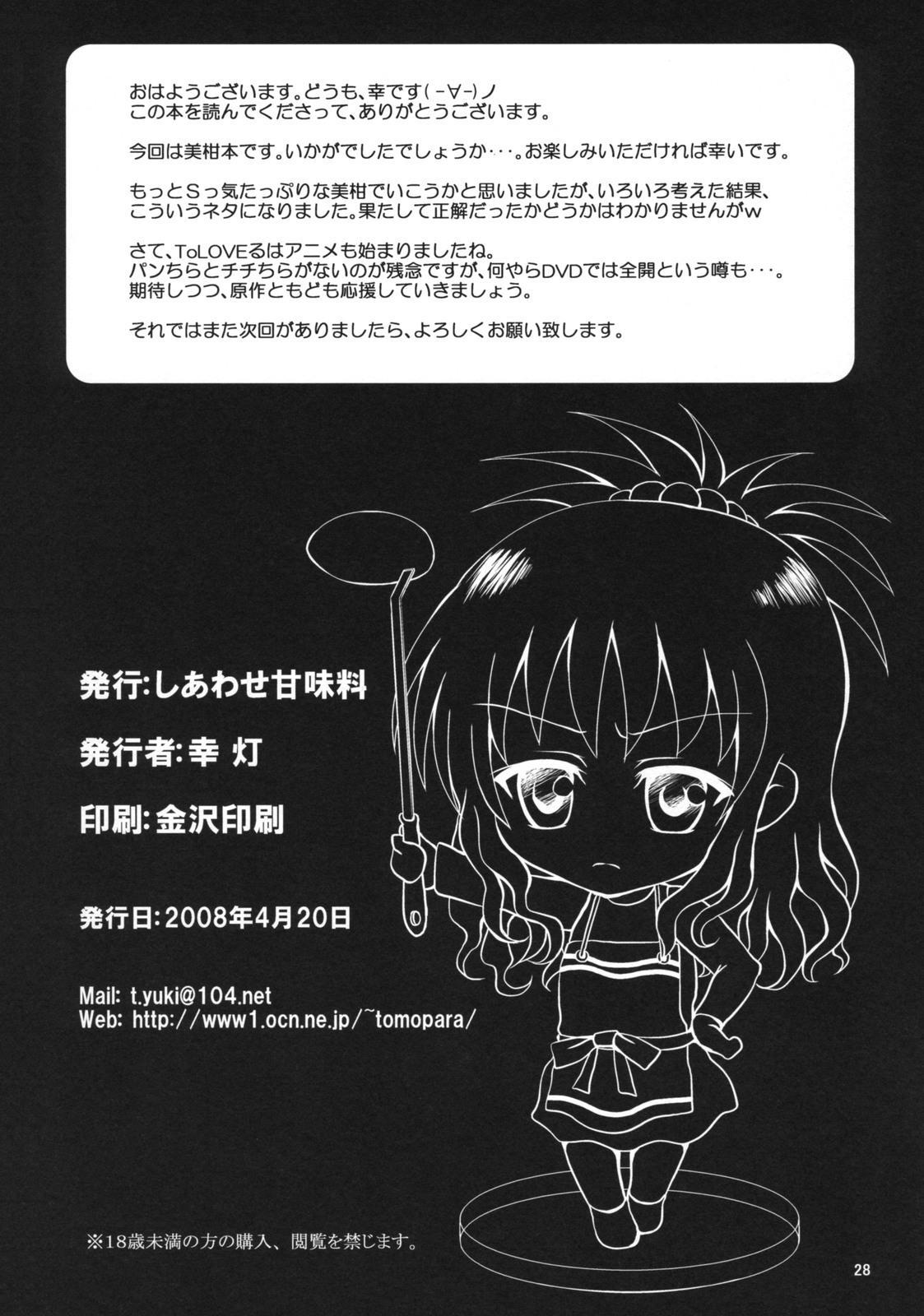 R☆Mikan / Aru Mikan 26