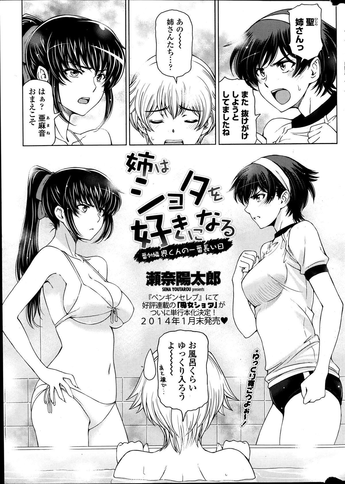 Ane wa Shota o Suki ni Naru Bangaihen 1-2 0
