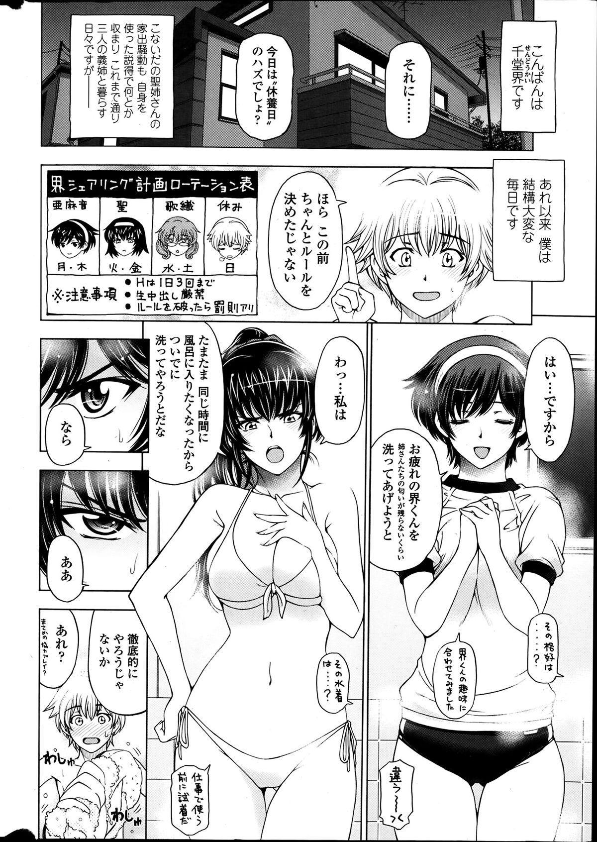 Ane wa Shota o Suki ni Naru Bangaihen 1-2 1