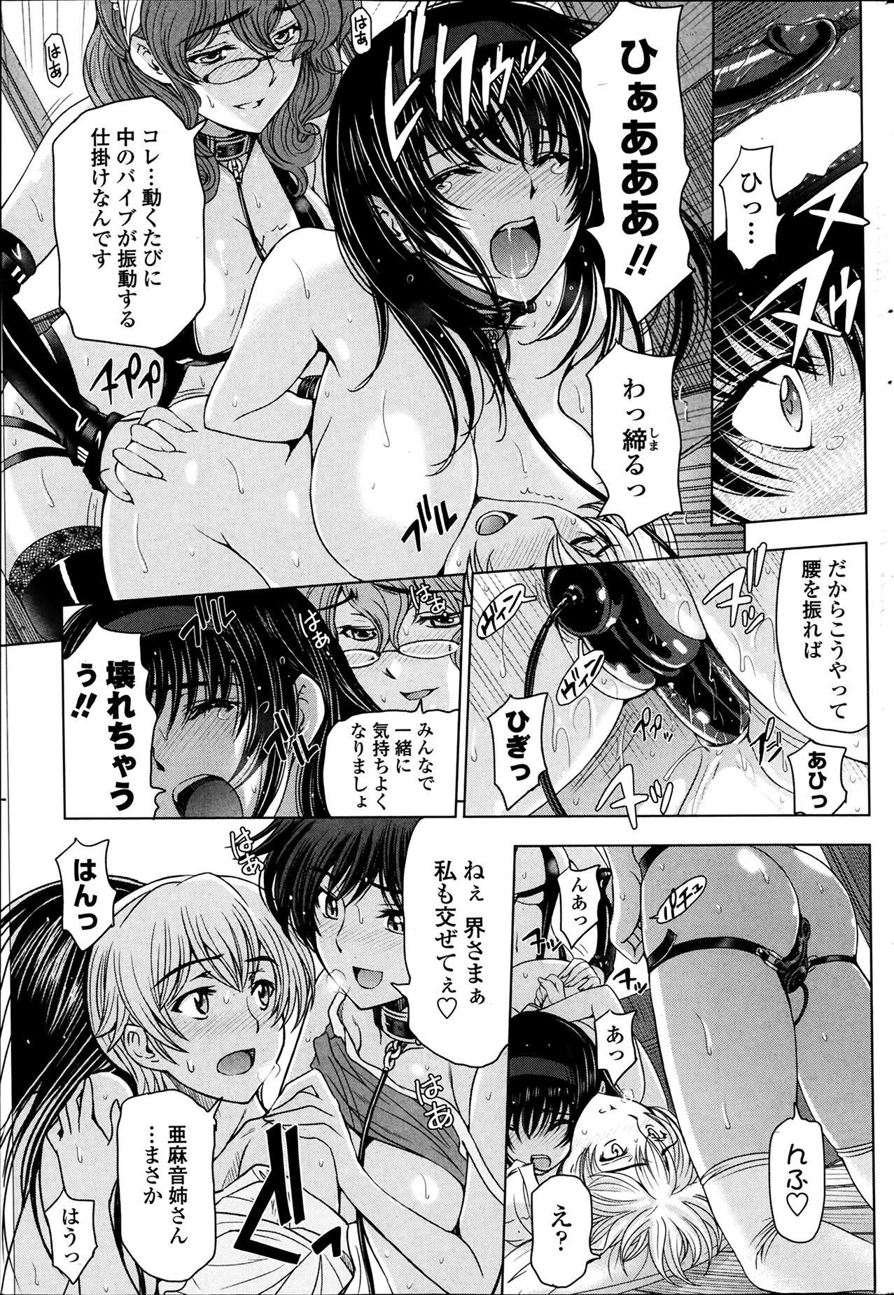Ane wa Shota o Suki ni Naru Bangaihen 1-2 30