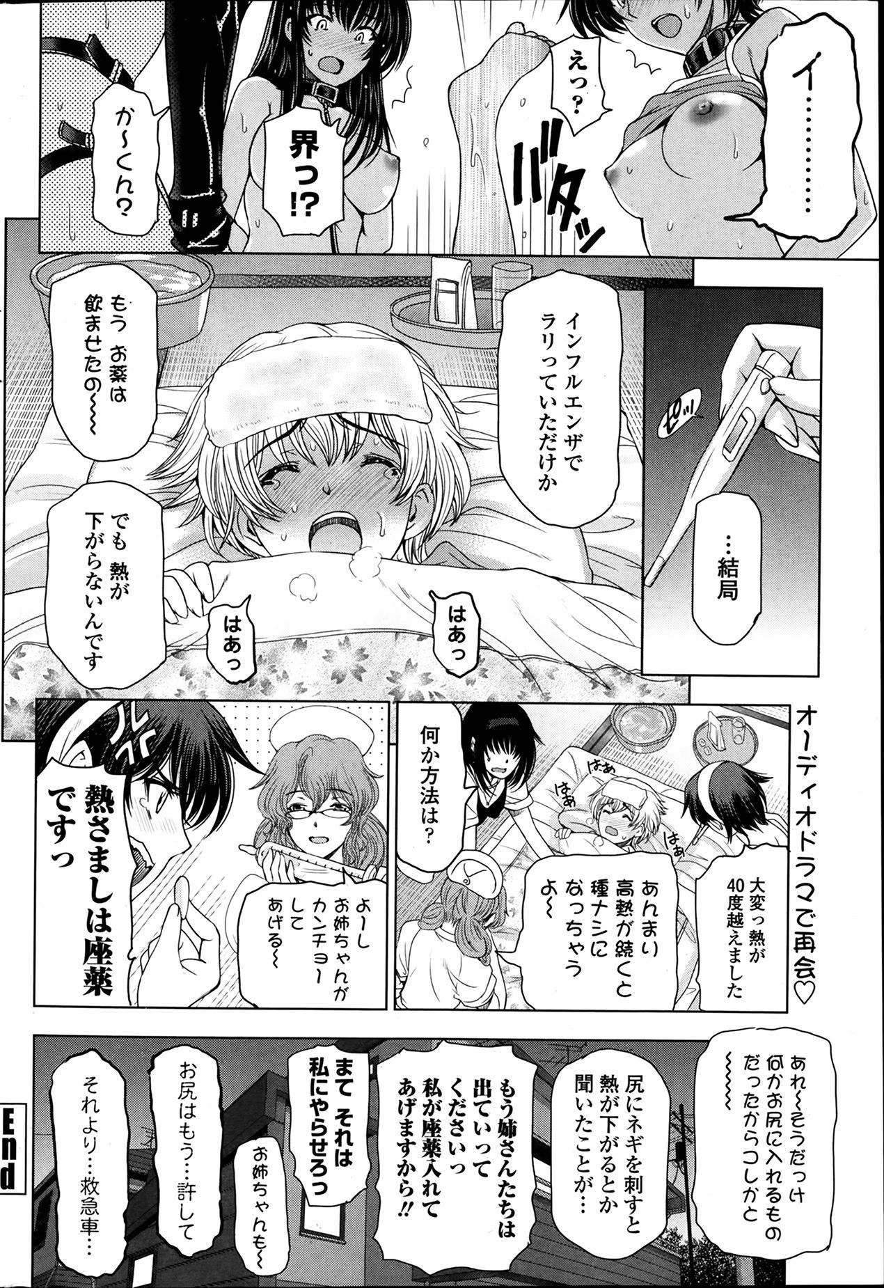 Ane wa Shota o Suki ni Naru Bangaihen 1-2 33