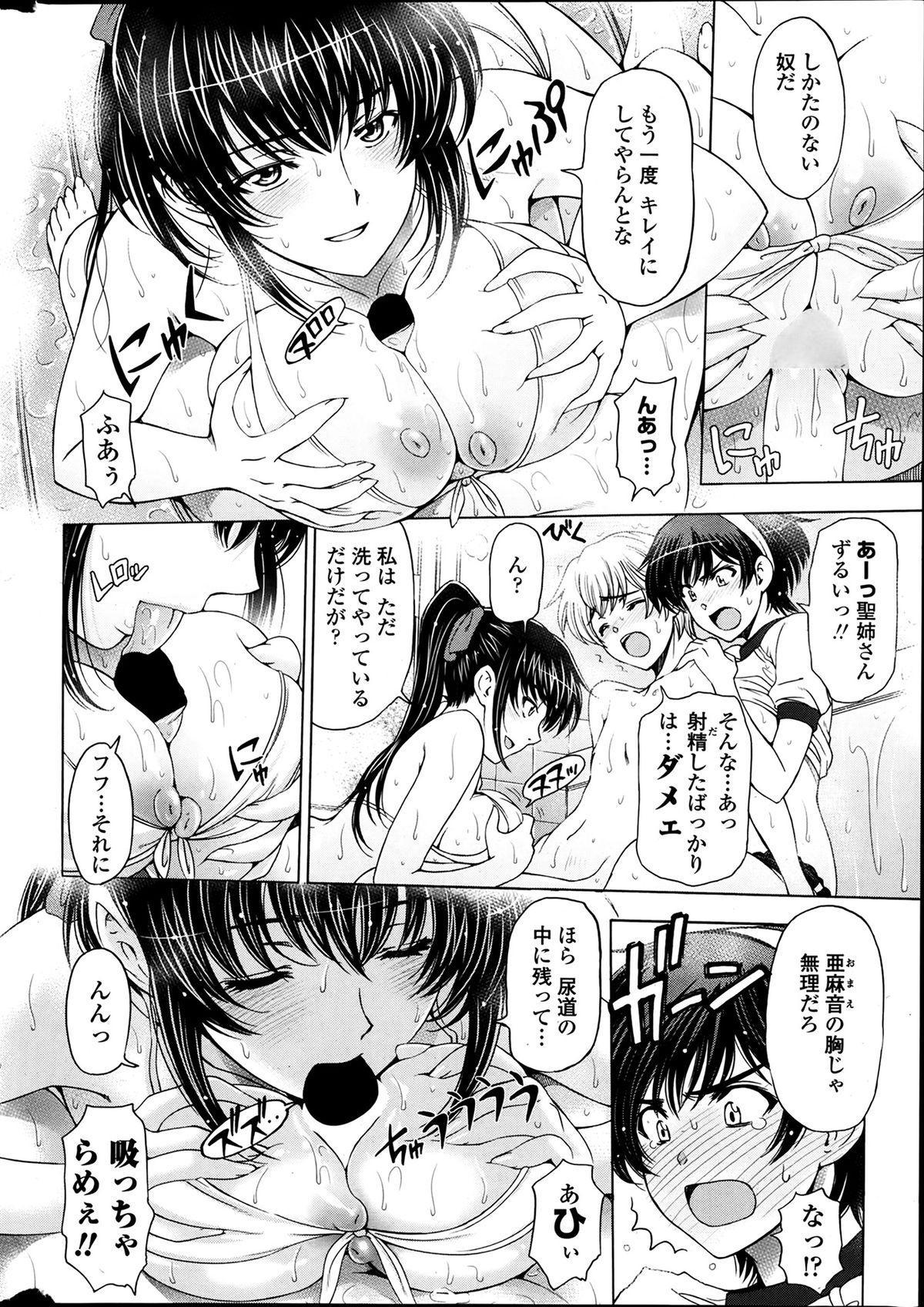 Ane wa Shota o Suki ni Naru Bangaihen 1-2 5