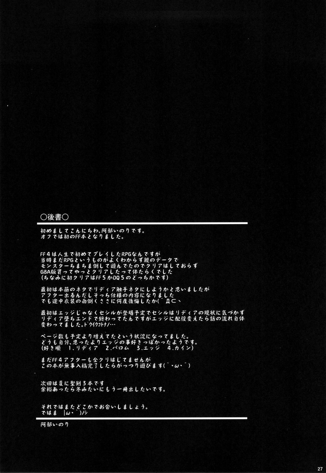 Rydia no Kachi | Rydias Value 25