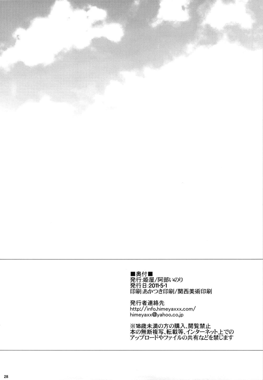 Rydia no Kachi | Rydias Value 26