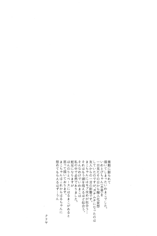 Furikaereba Iwatobi-chan 17