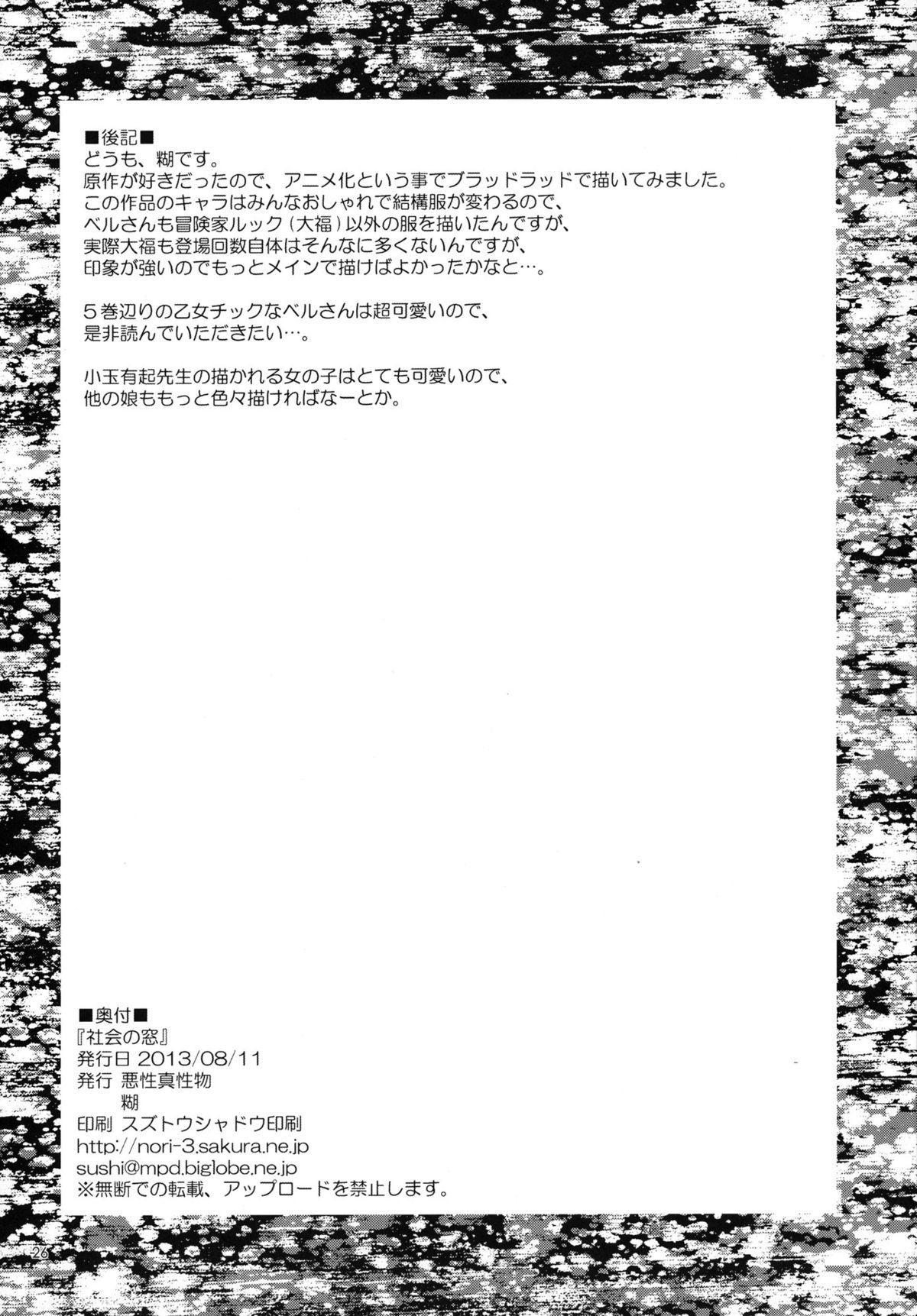 Shakai no Mado | Window of Society 24