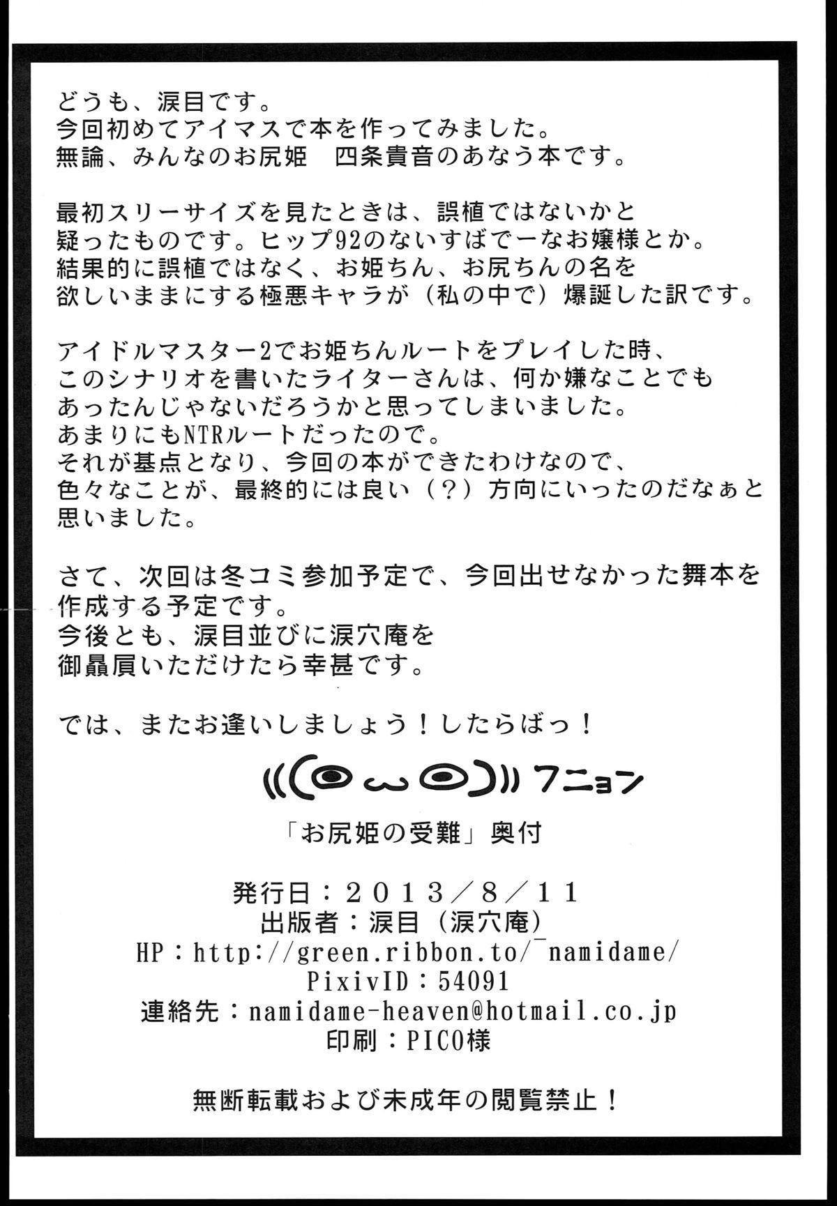 Oshiri-Hime no Junan 25