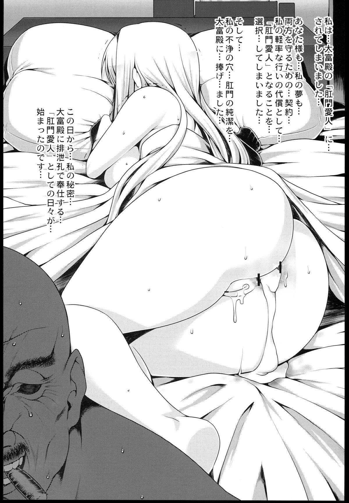 Oshiri-Hime no Junan 3