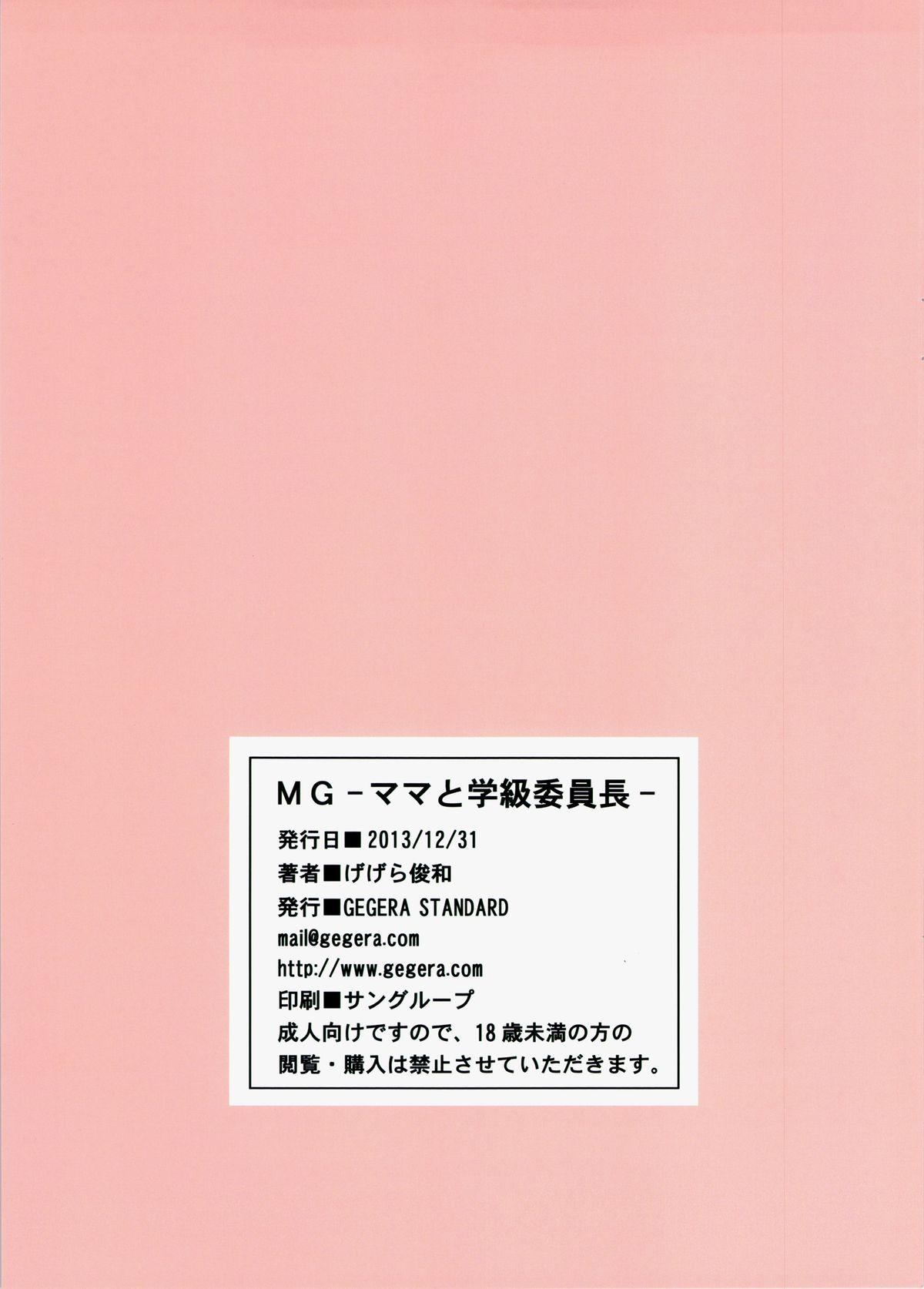 (C85) [Gegera Standard (Gegera Toshikazu)] MG -Mama to Gakkyuu Iinchou- | MG - Mama and the Class President (Gundam Build Fighters) [English] {doujin-moe.us} 13