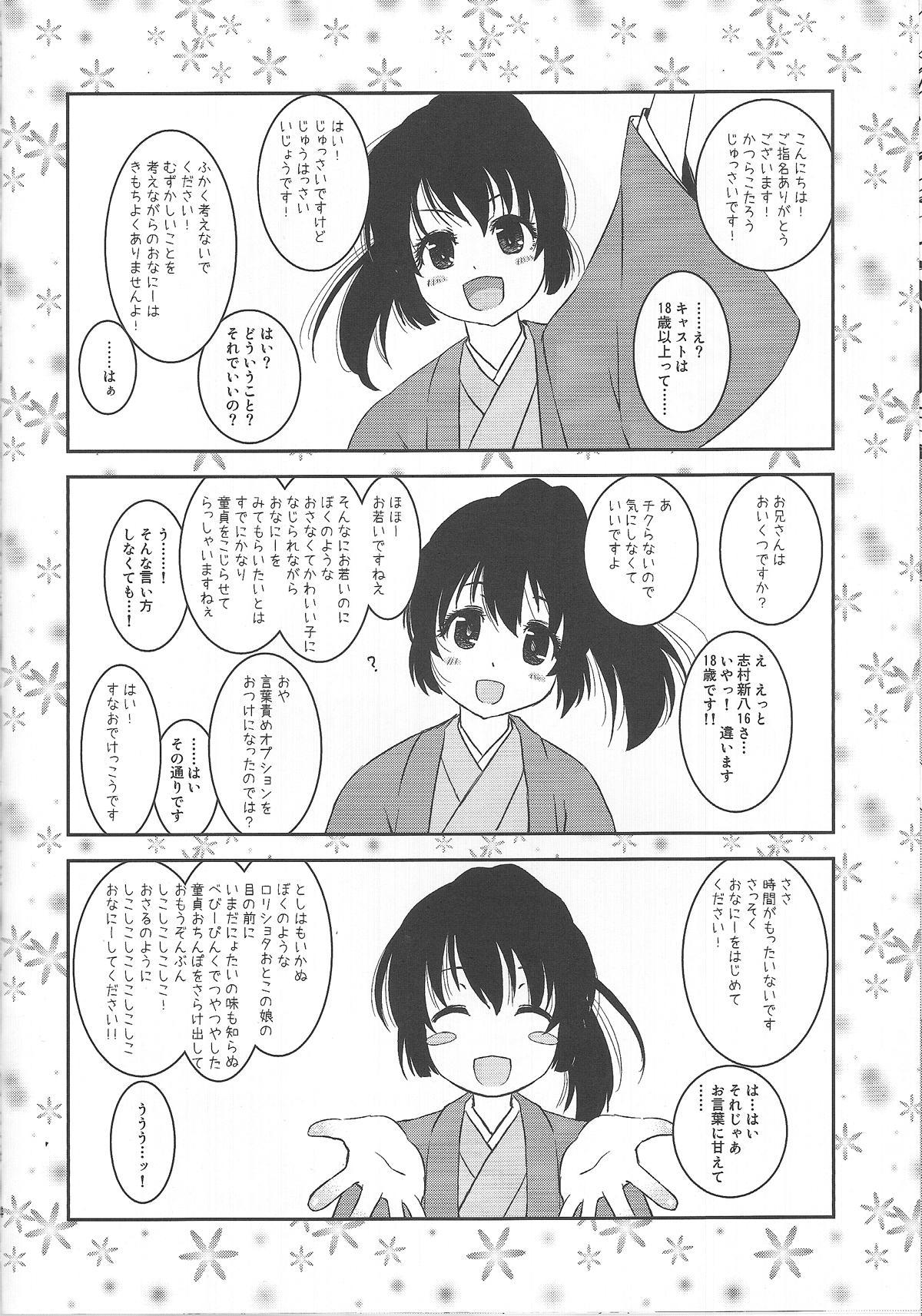 Yorinuki Katsura-san 12
