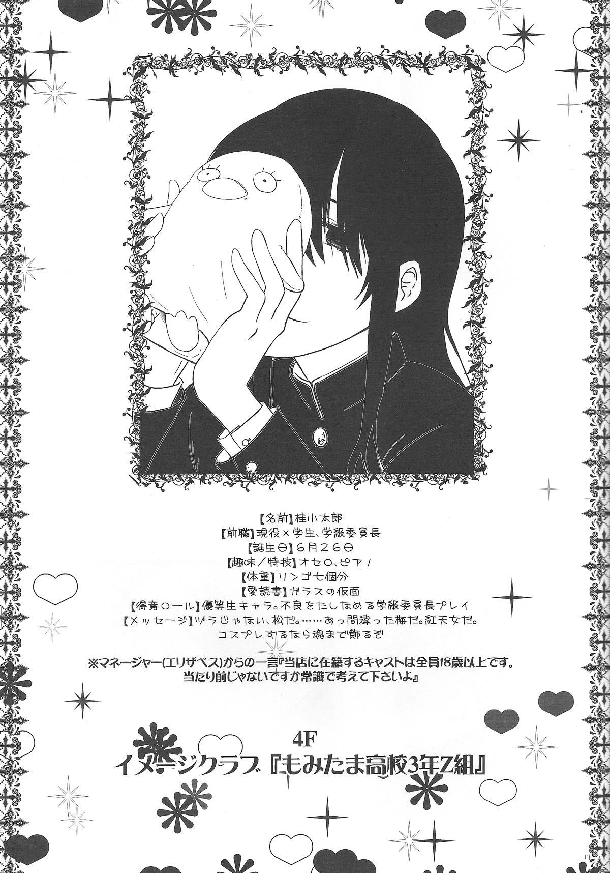 Yorinuki Katsura-san 15