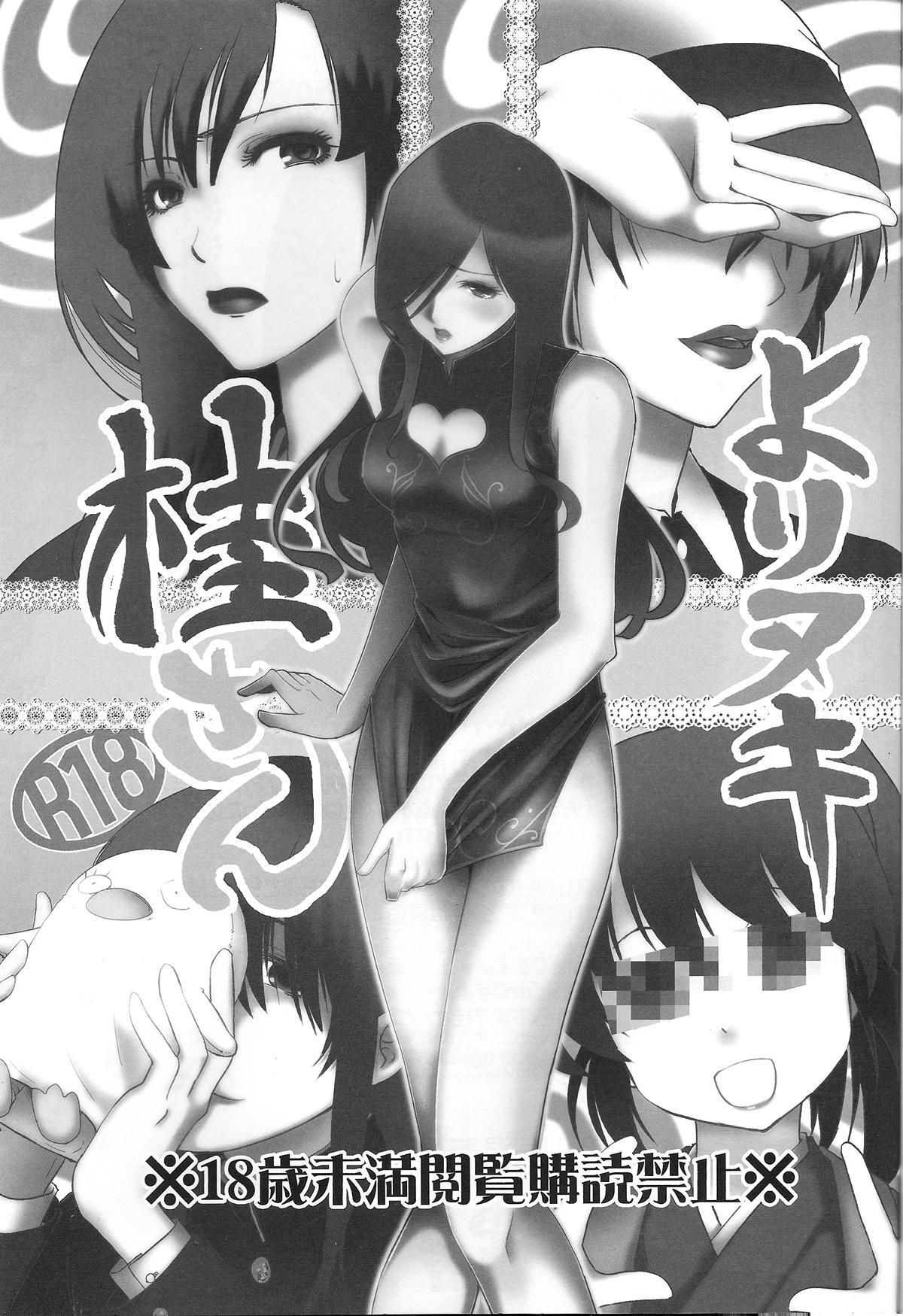 Yorinuki Katsura-san 1