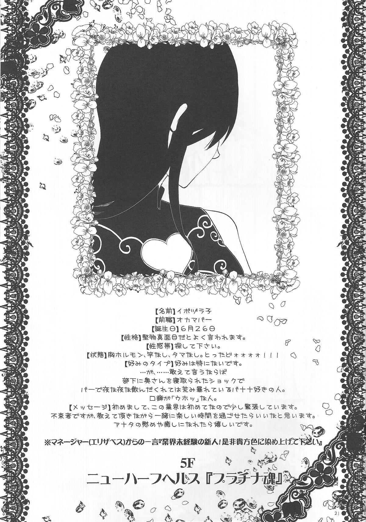 Yorinuki Katsura-san 19