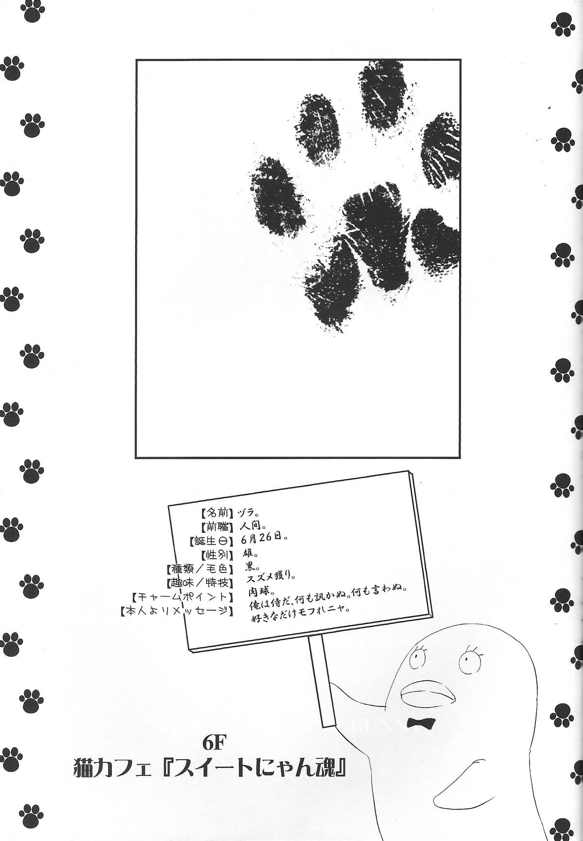 Yorinuki Katsura-san 23