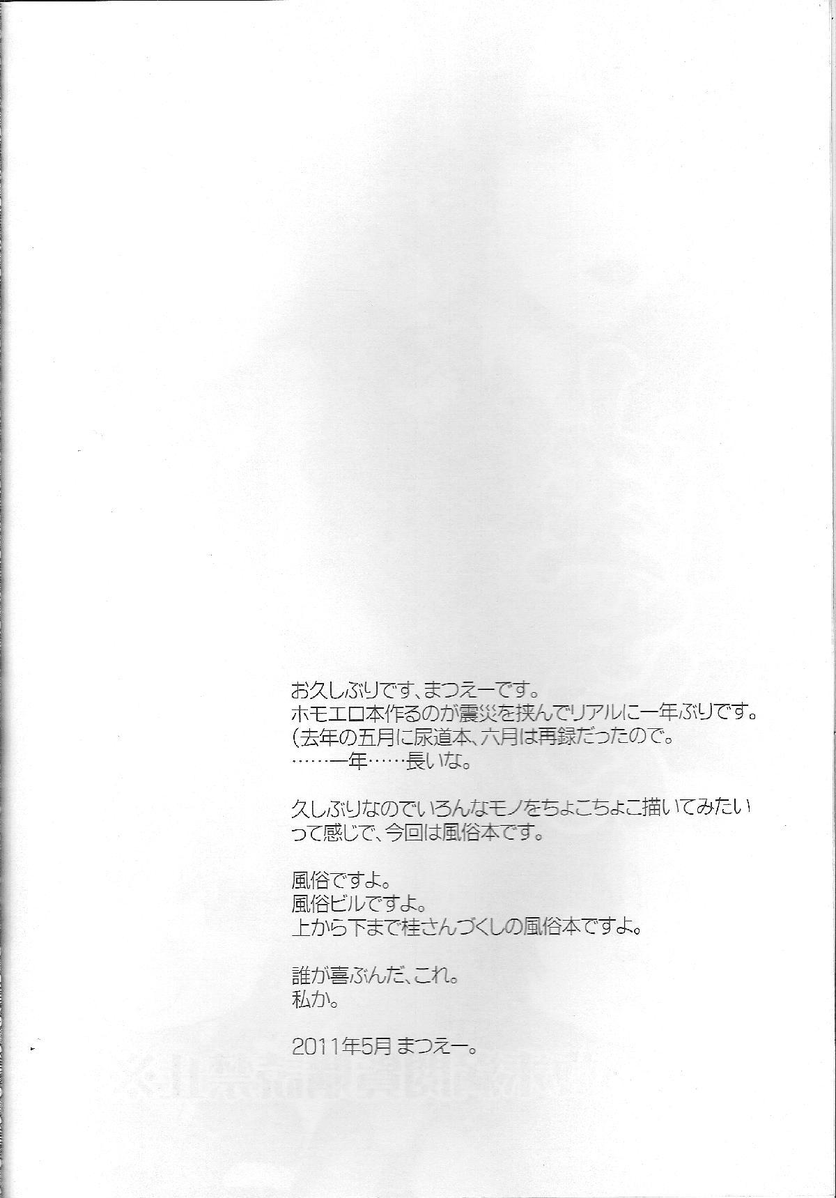 Yorinuki Katsura-san 2