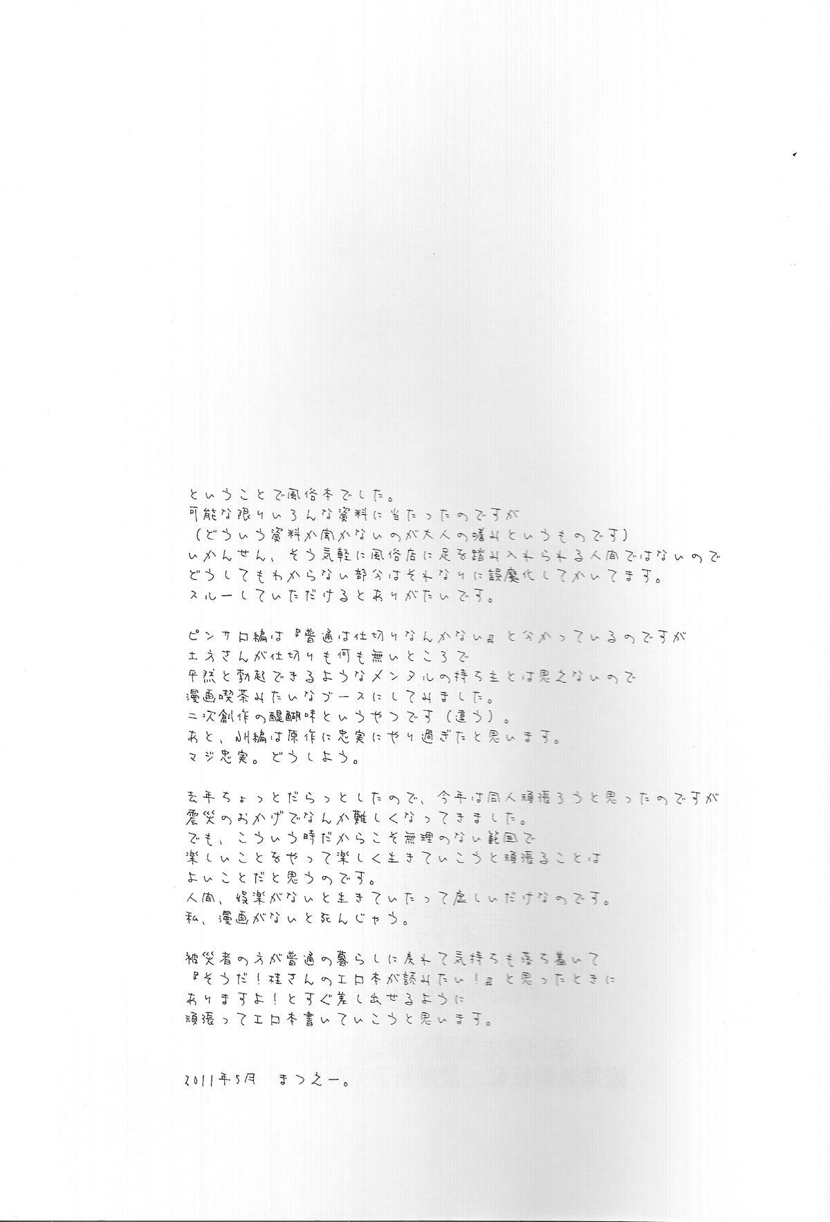 Yorinuki Katsura-san 29