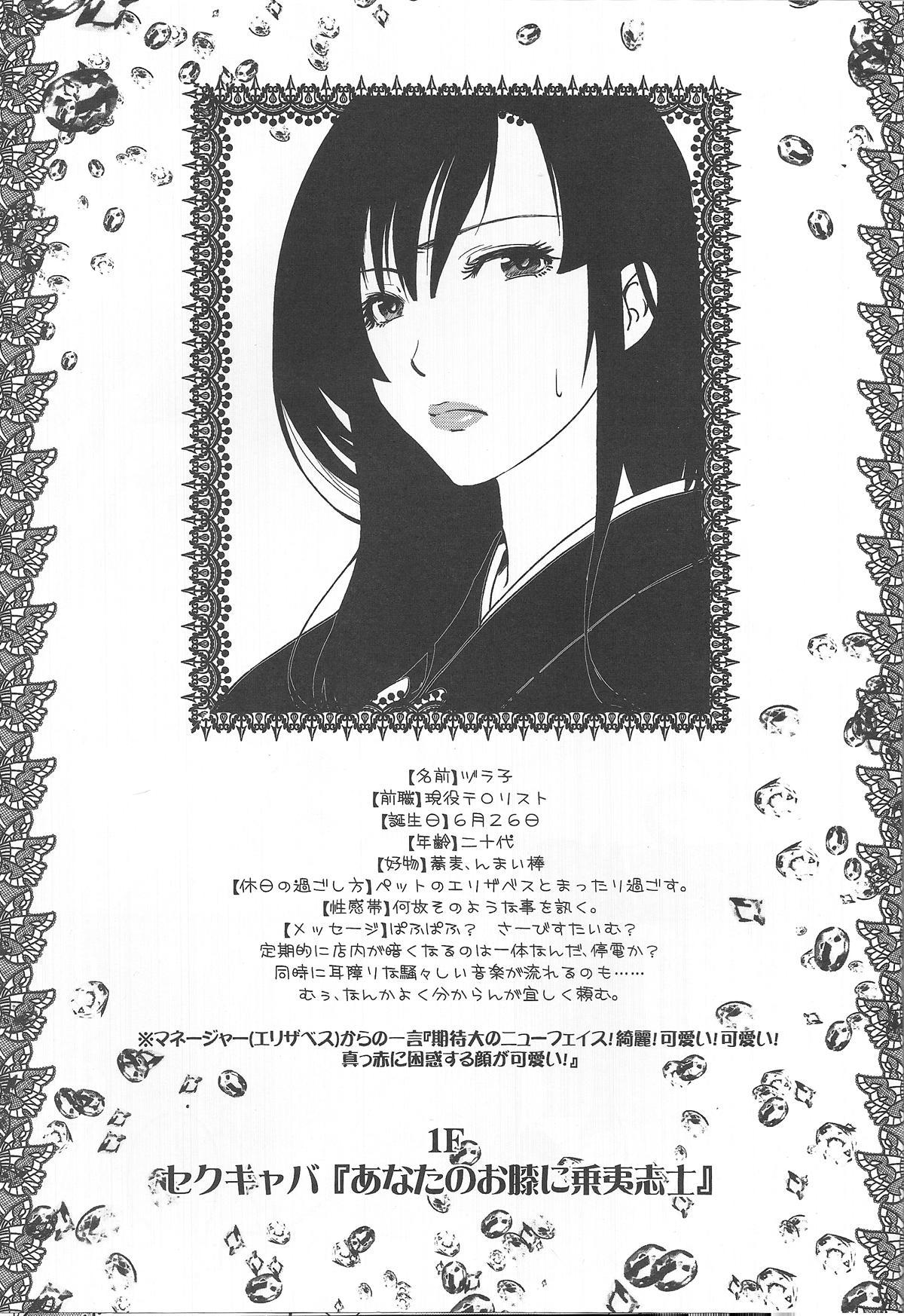 Yorinuki Katsura-san 3