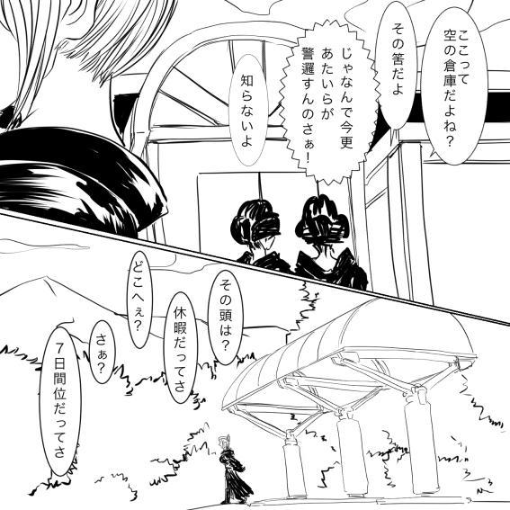 月詠が触手風呂で嬲られるっ!後編 3