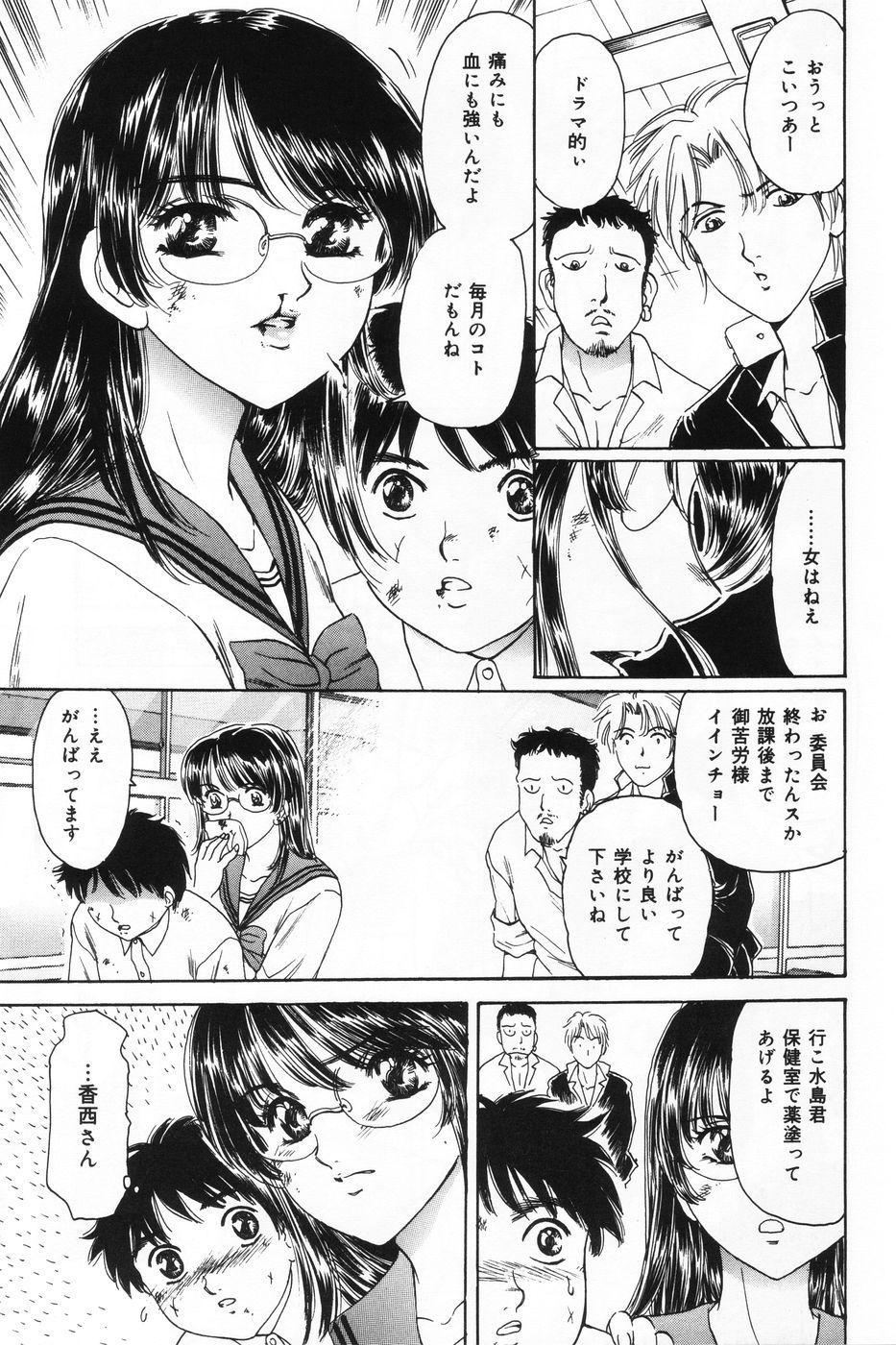 Shasei Kyouiku 114
