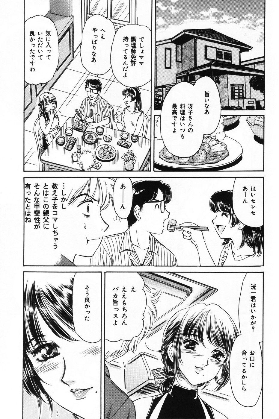 Shasei Kyouiku 132
