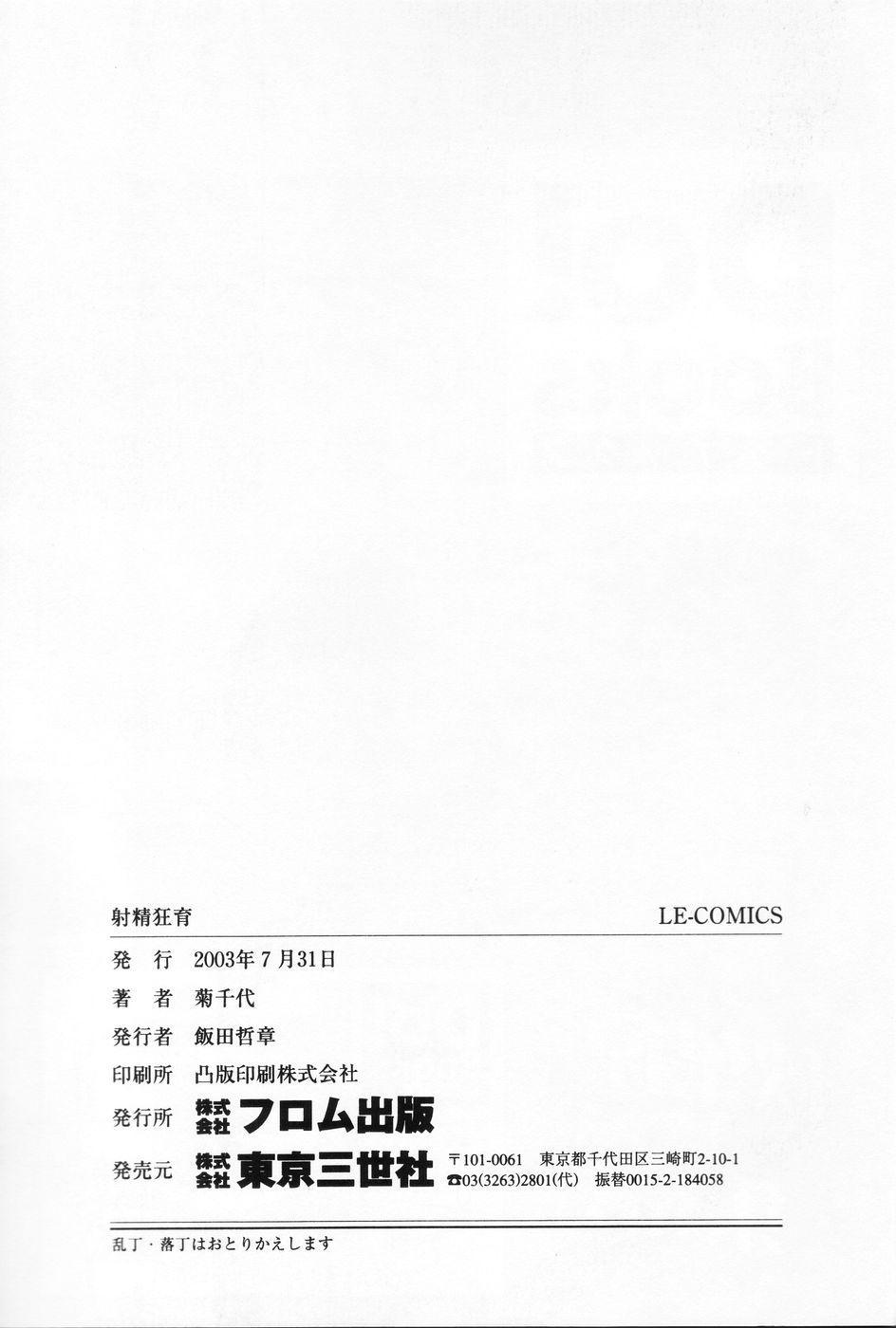 Shasei Kyouiku 166