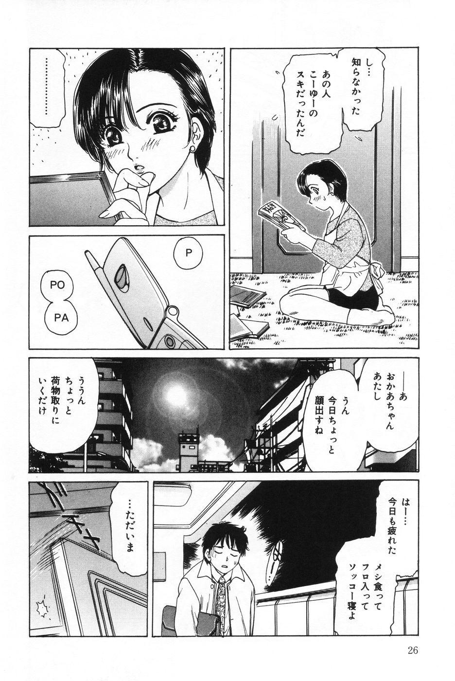 Shasei Kyouiku 25