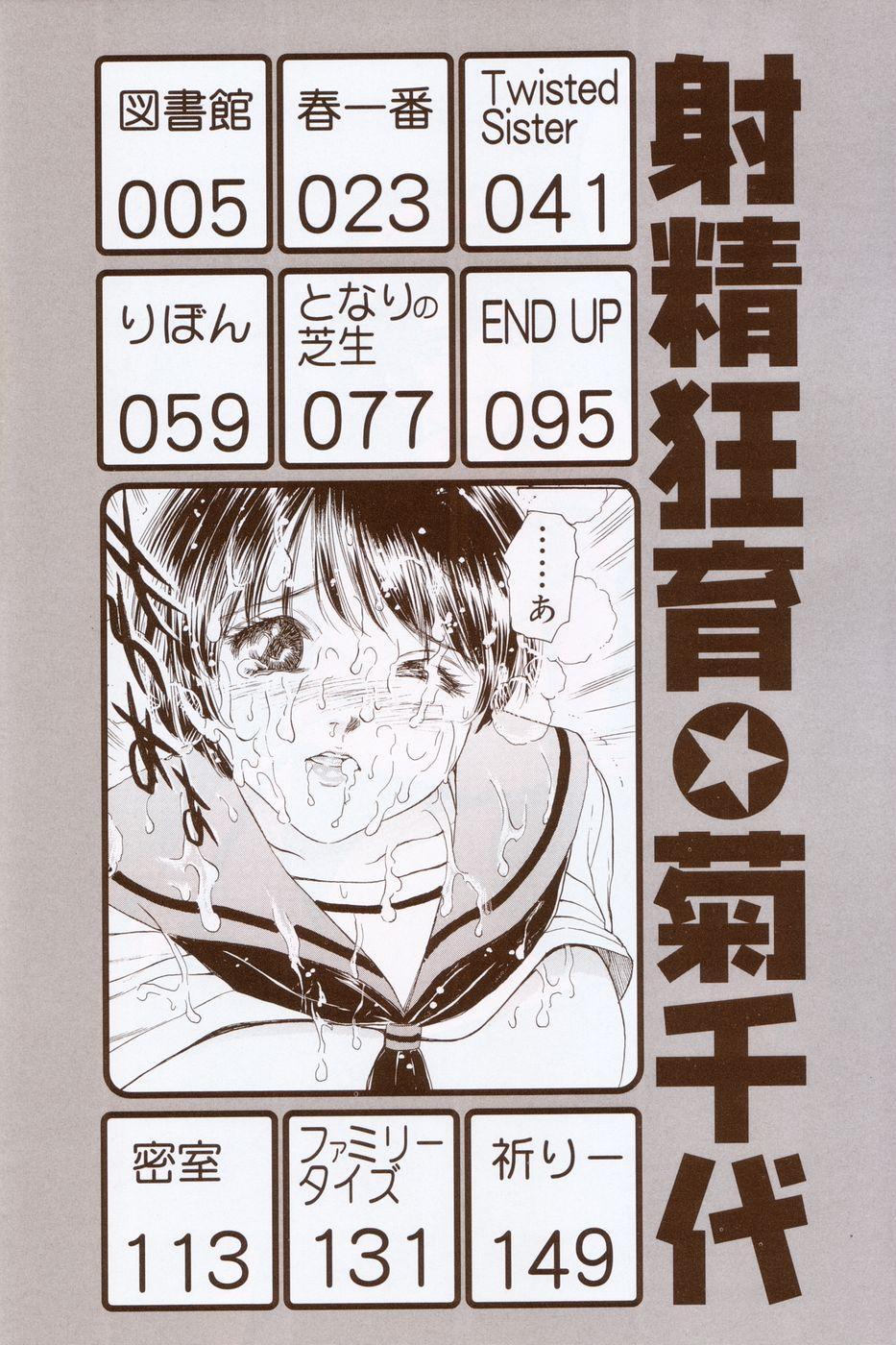 Shasei Kyouiku 3