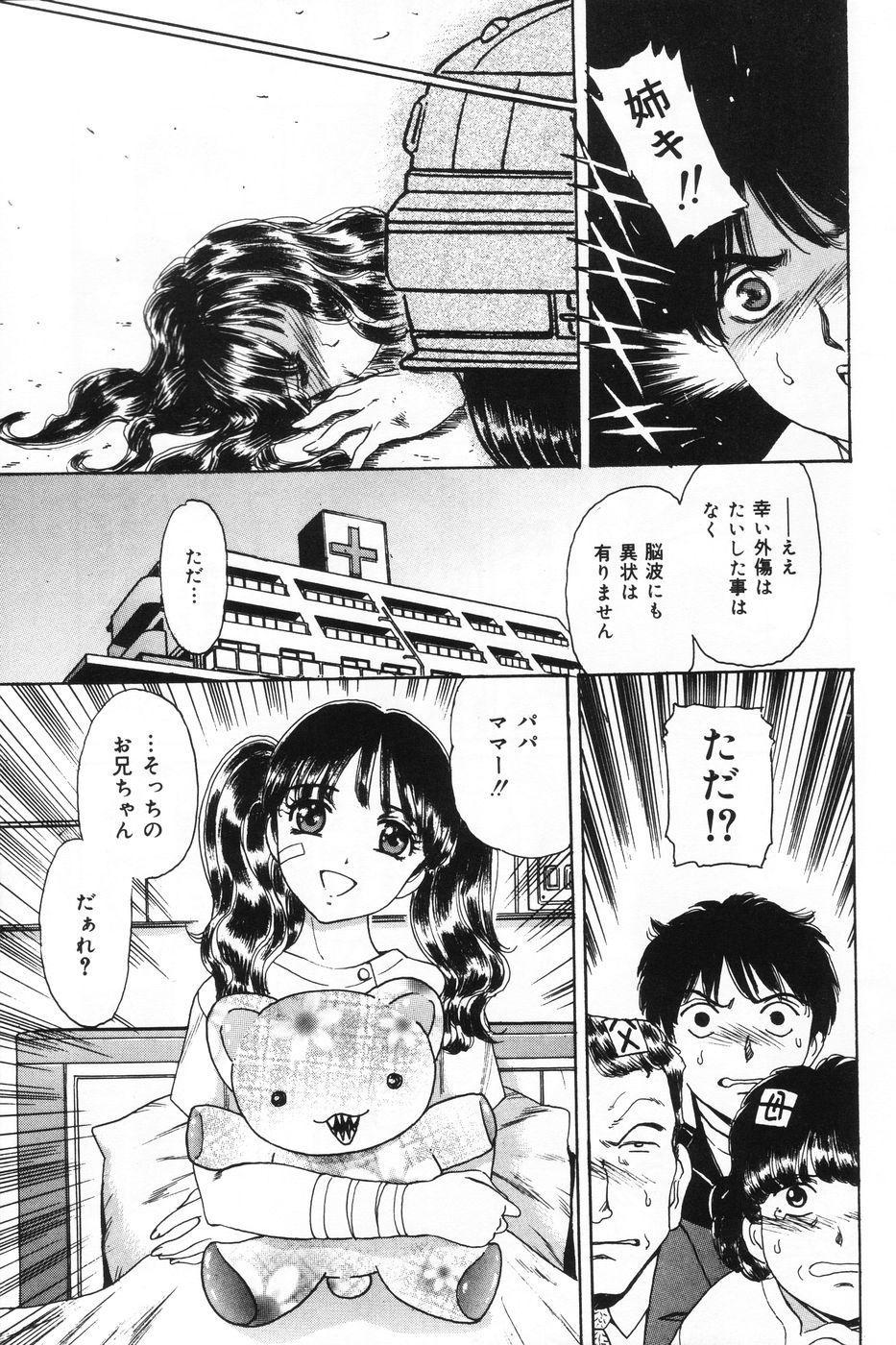 Shasei Kyouiku 42