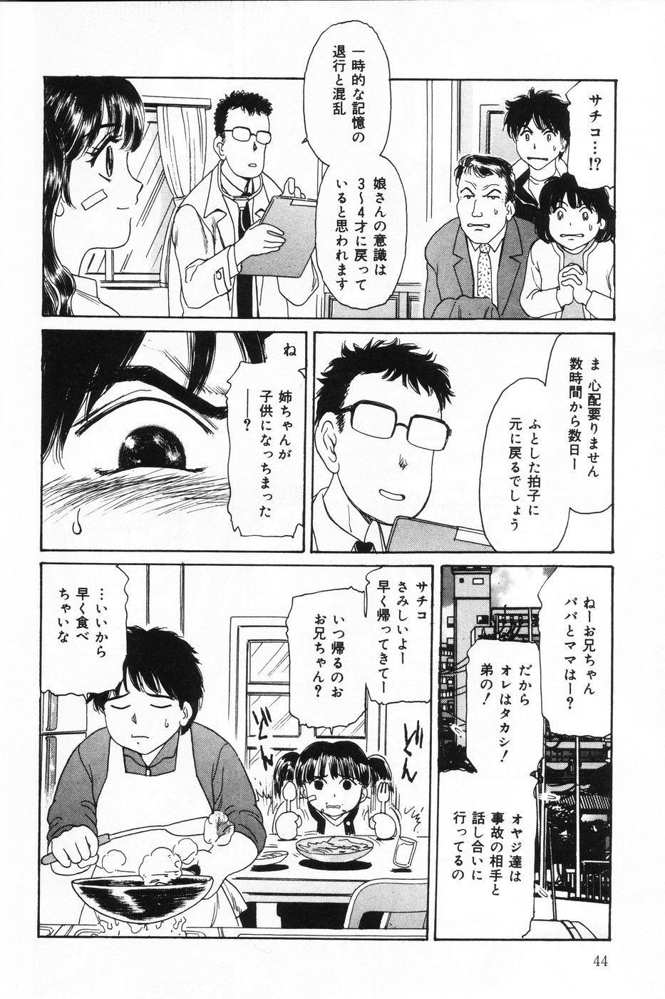Shasei Kyouiku 43