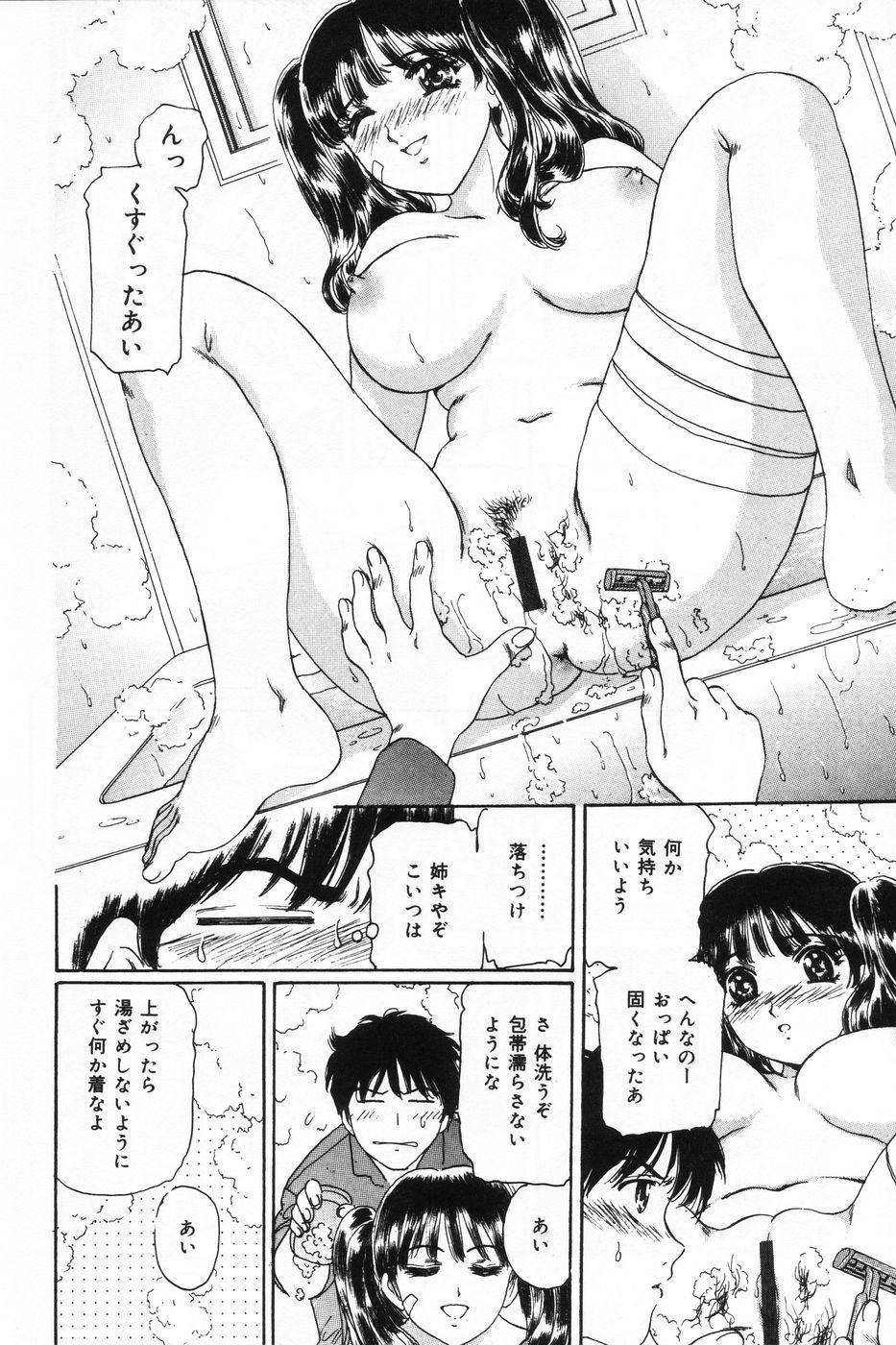 Shasei Kyouiku 47