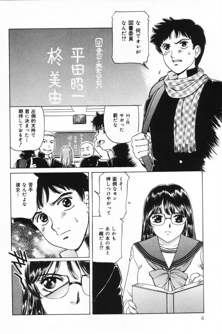 Shasei Kyouiku 5