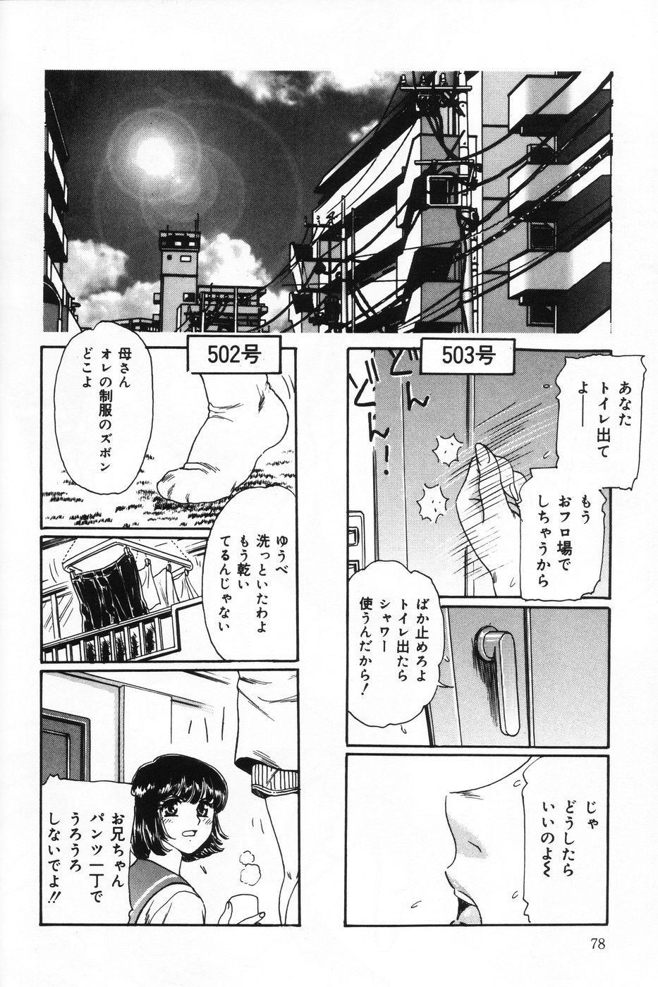 Shasei Kyouiku 77