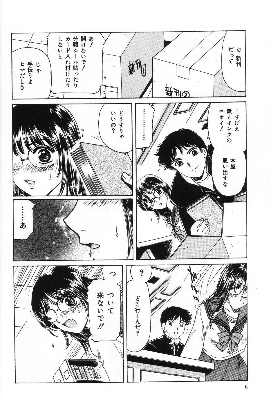 Shasei Kyouiku 7