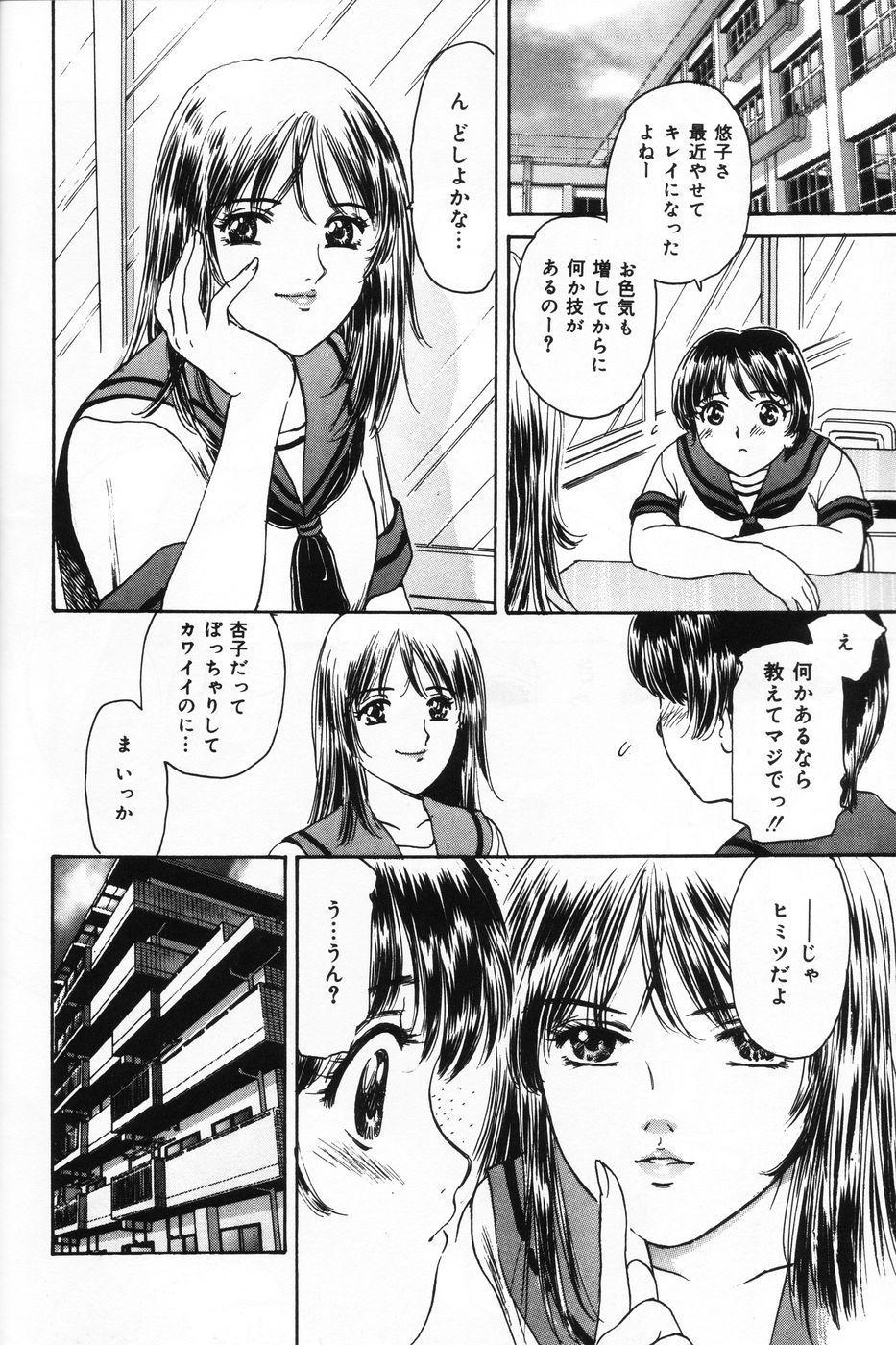 Shasei Kyouiku 95