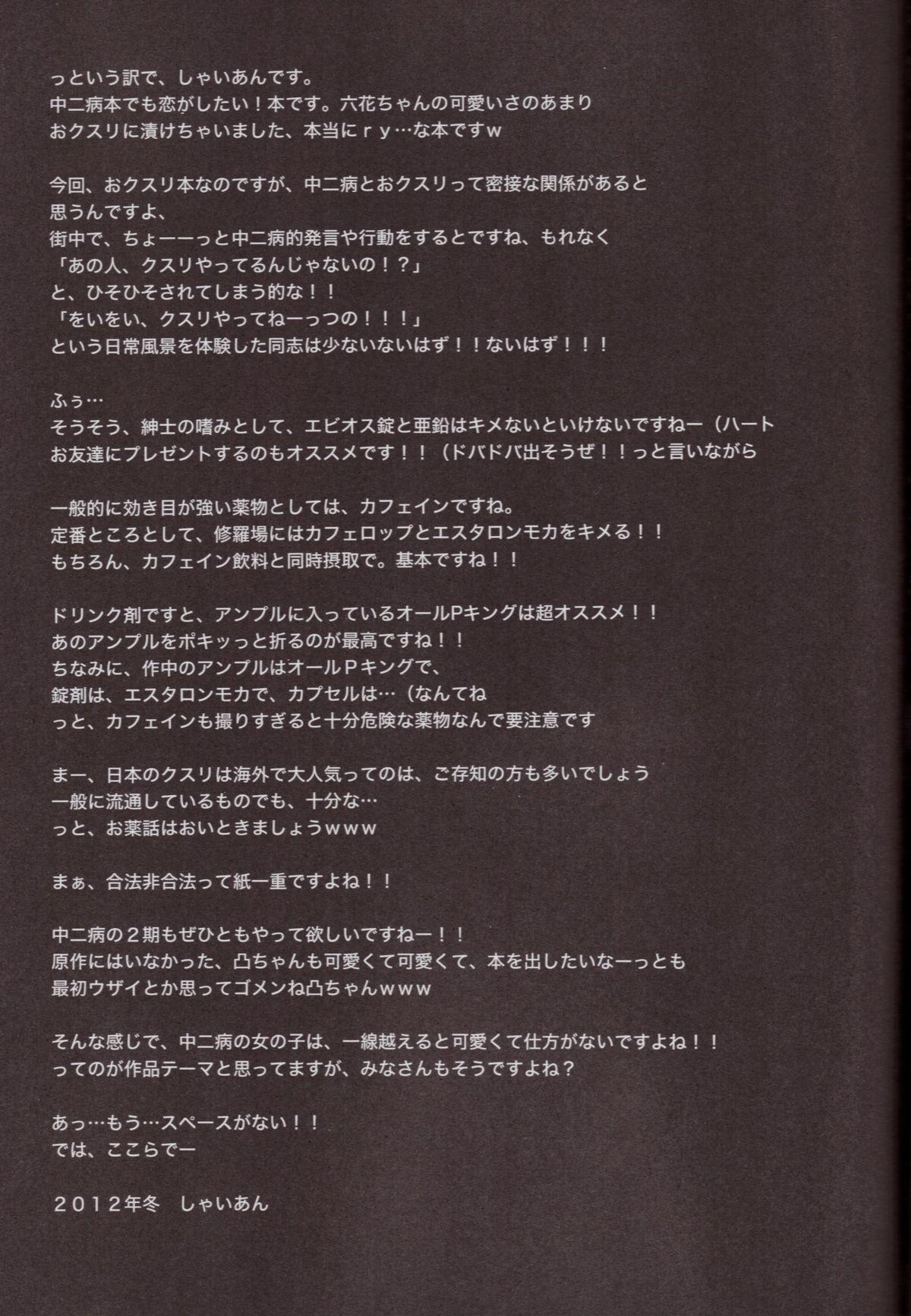 Chuunibyou wo Kusuri zuke ni Shitai! 16