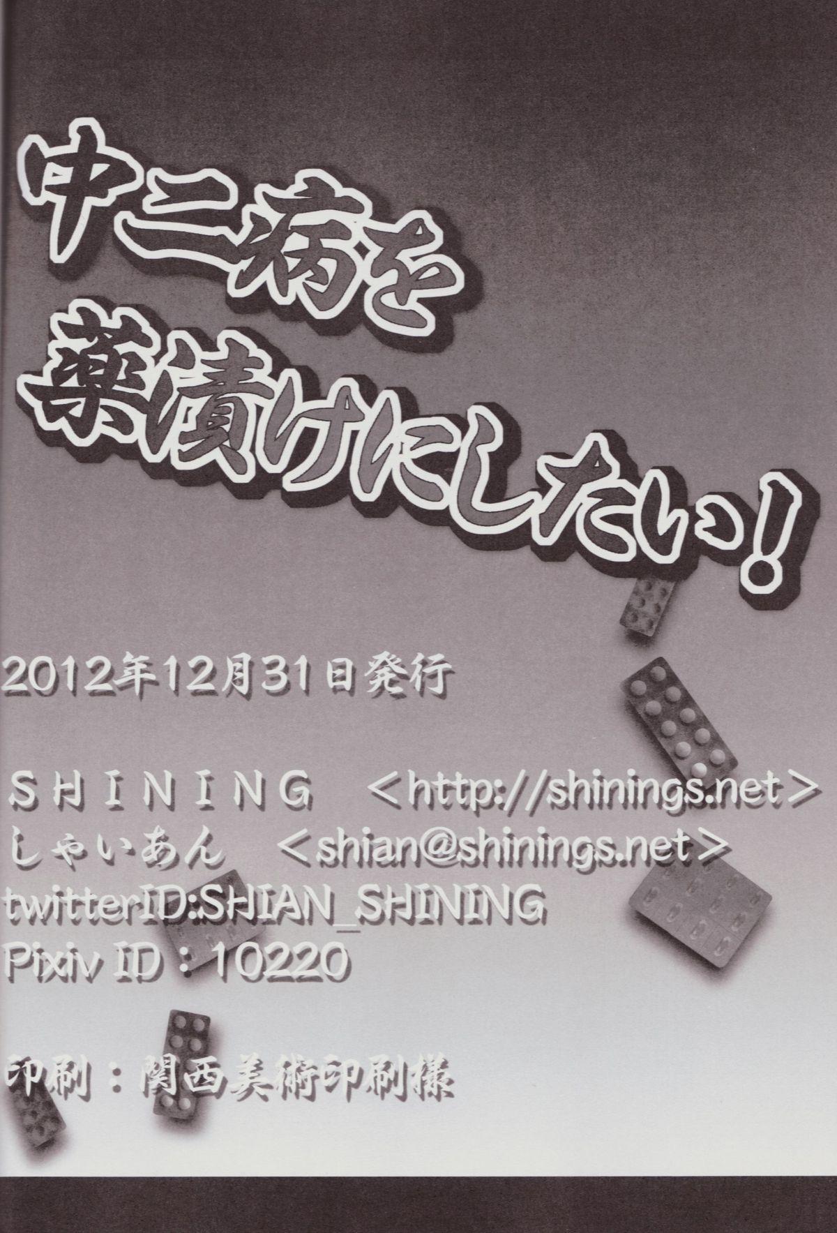 Chuunibyou wo Kusuri zuke ni Shitai! 17