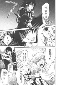 Akuma de Furuo ga Desu Kara!! 5
