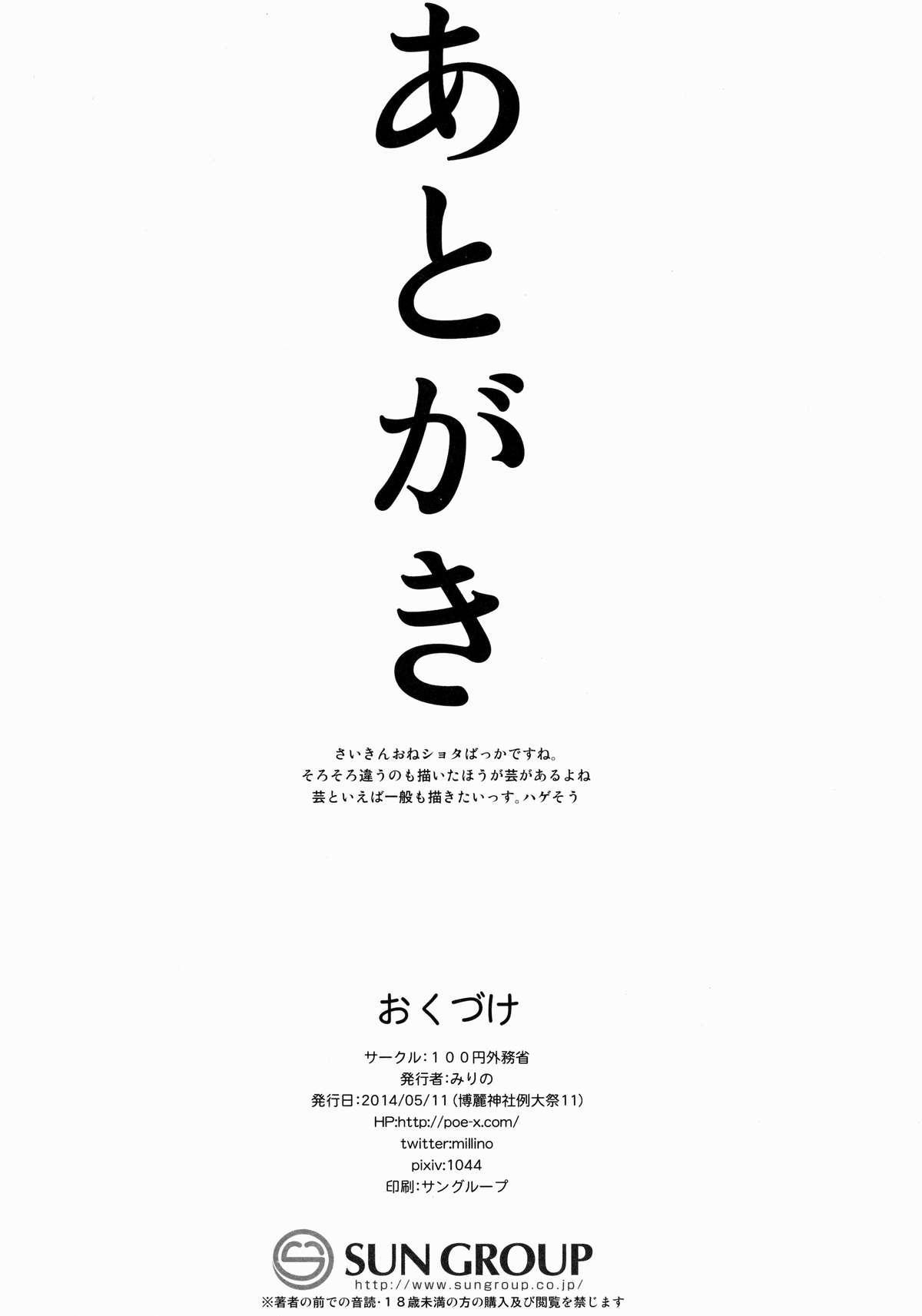 Suwa Shota Sono Tsugi 24